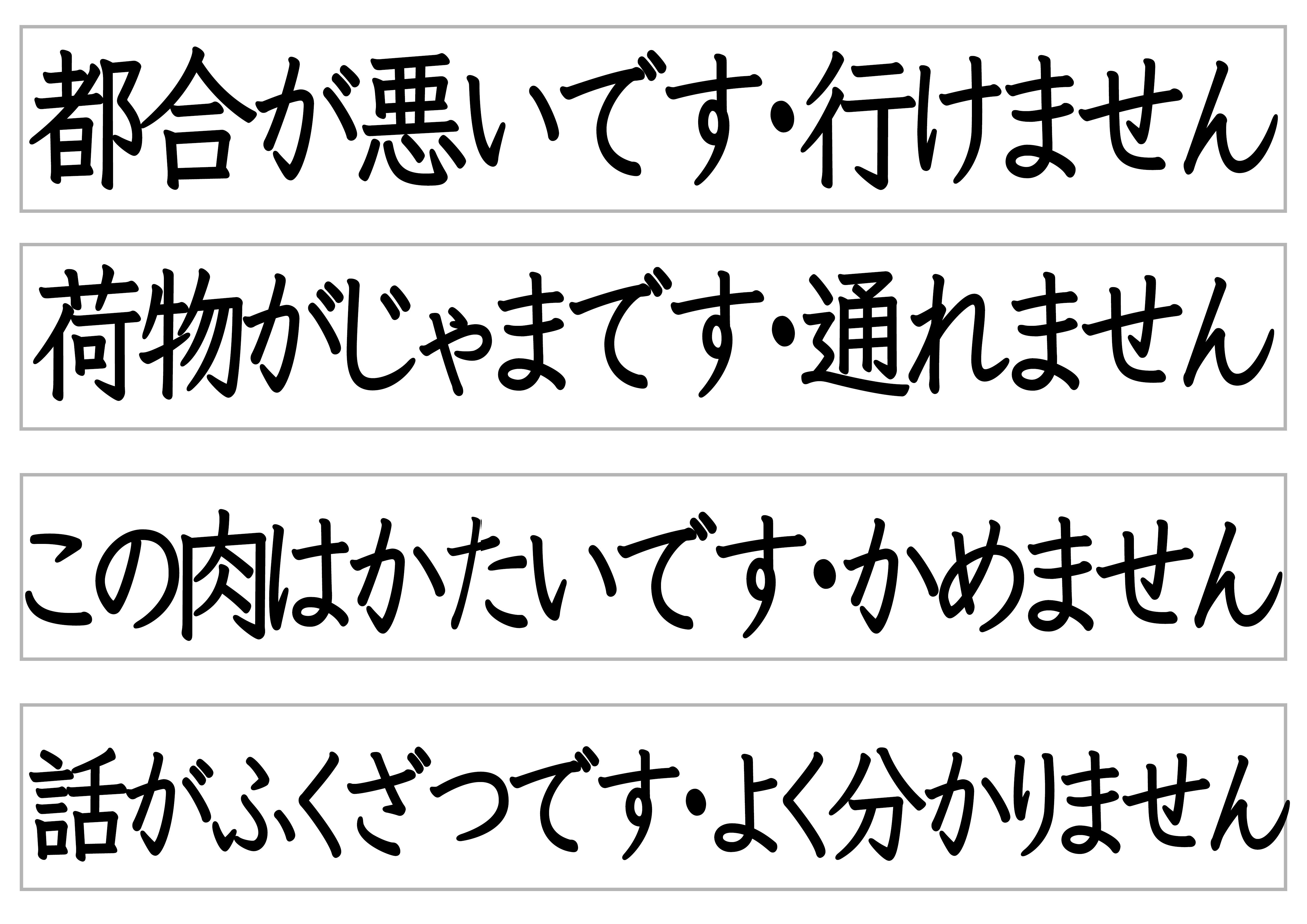39課文字カード【〜で(原因・理由)/ので】