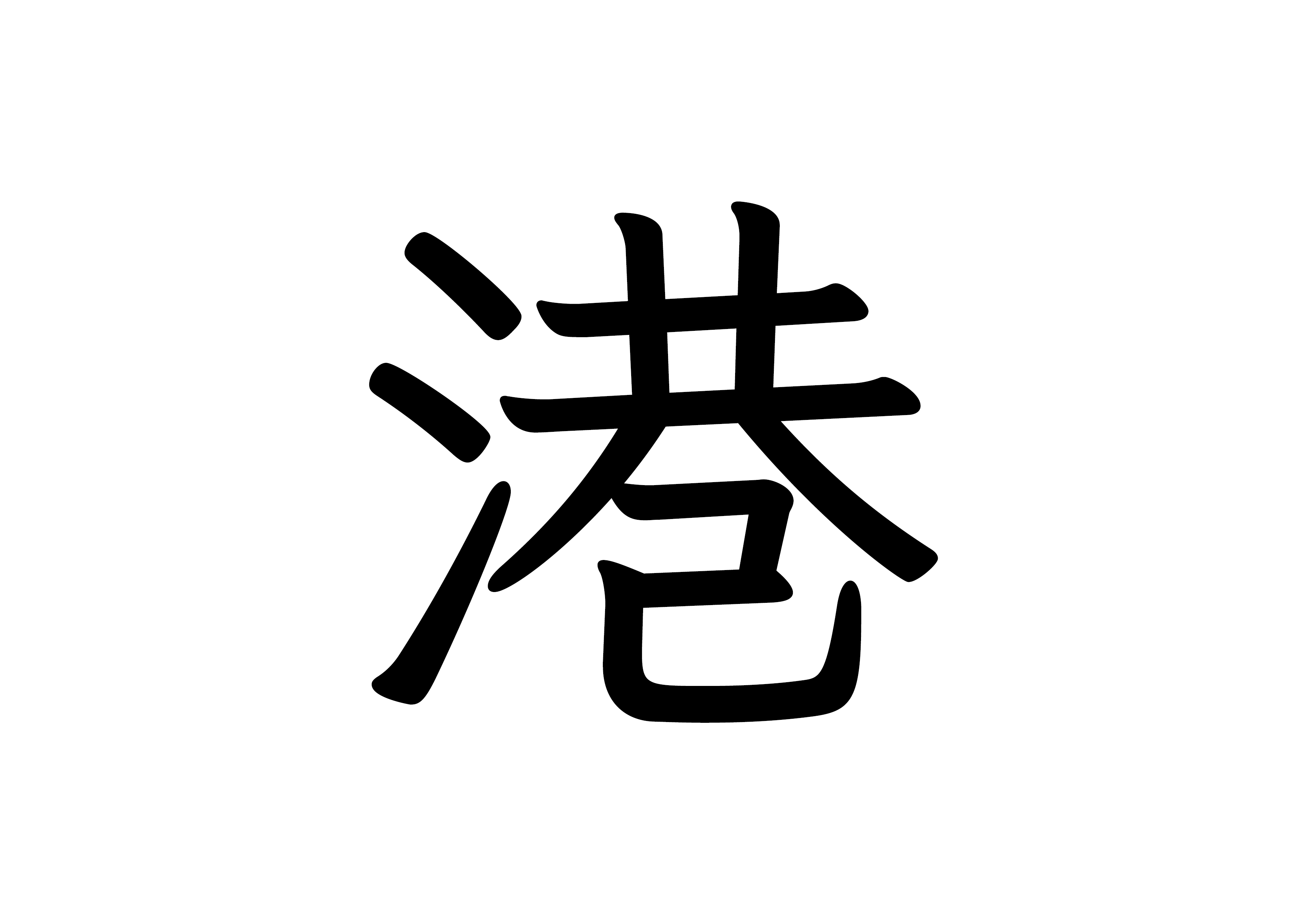 35課文字カード【港】