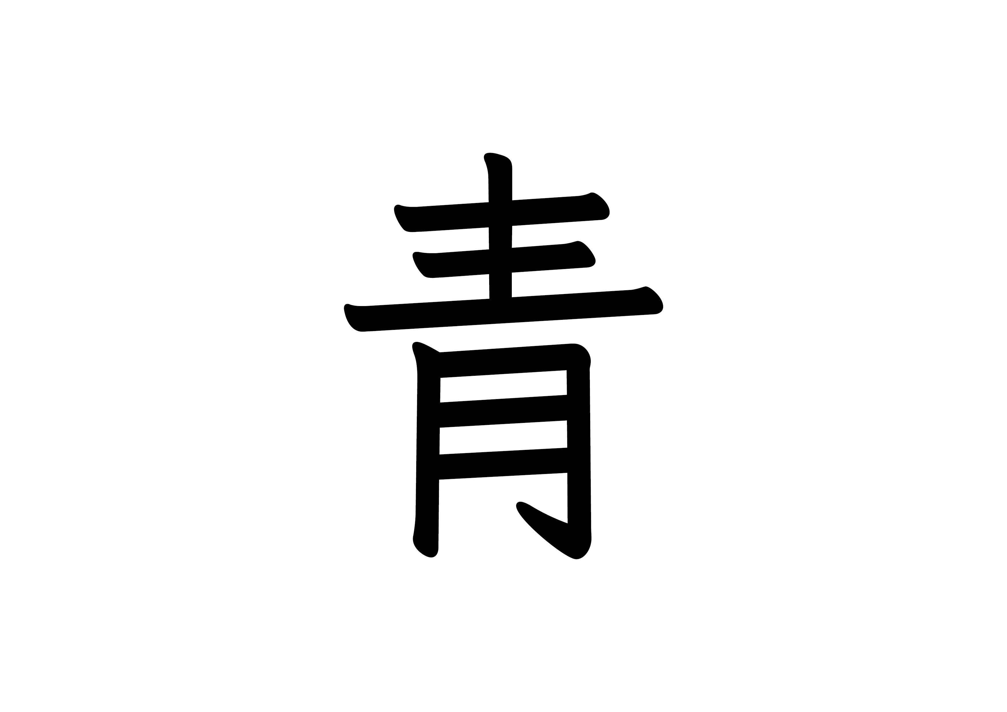 34課フラッシュカード 【青】