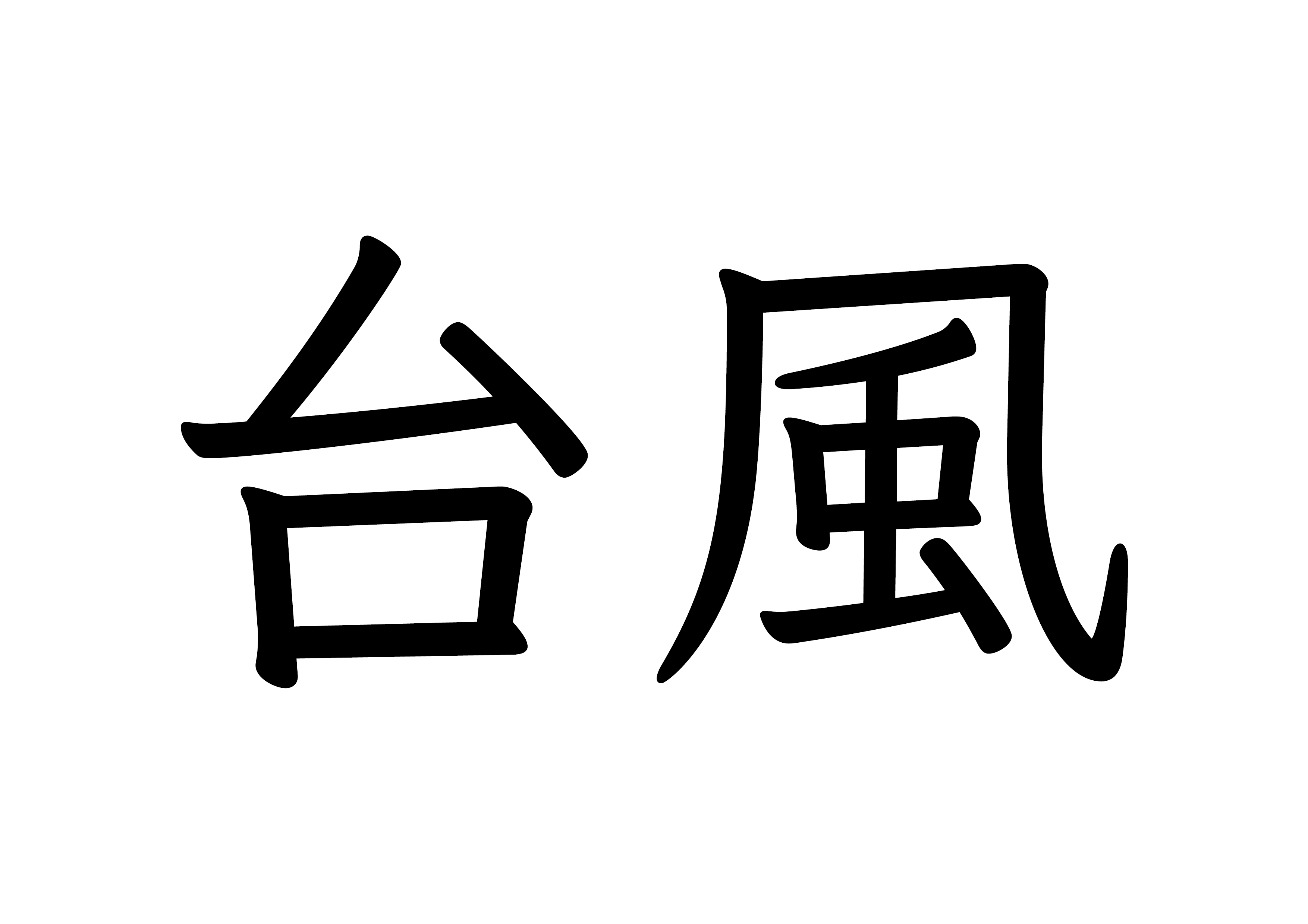 39課フラッシュカード 【台風】