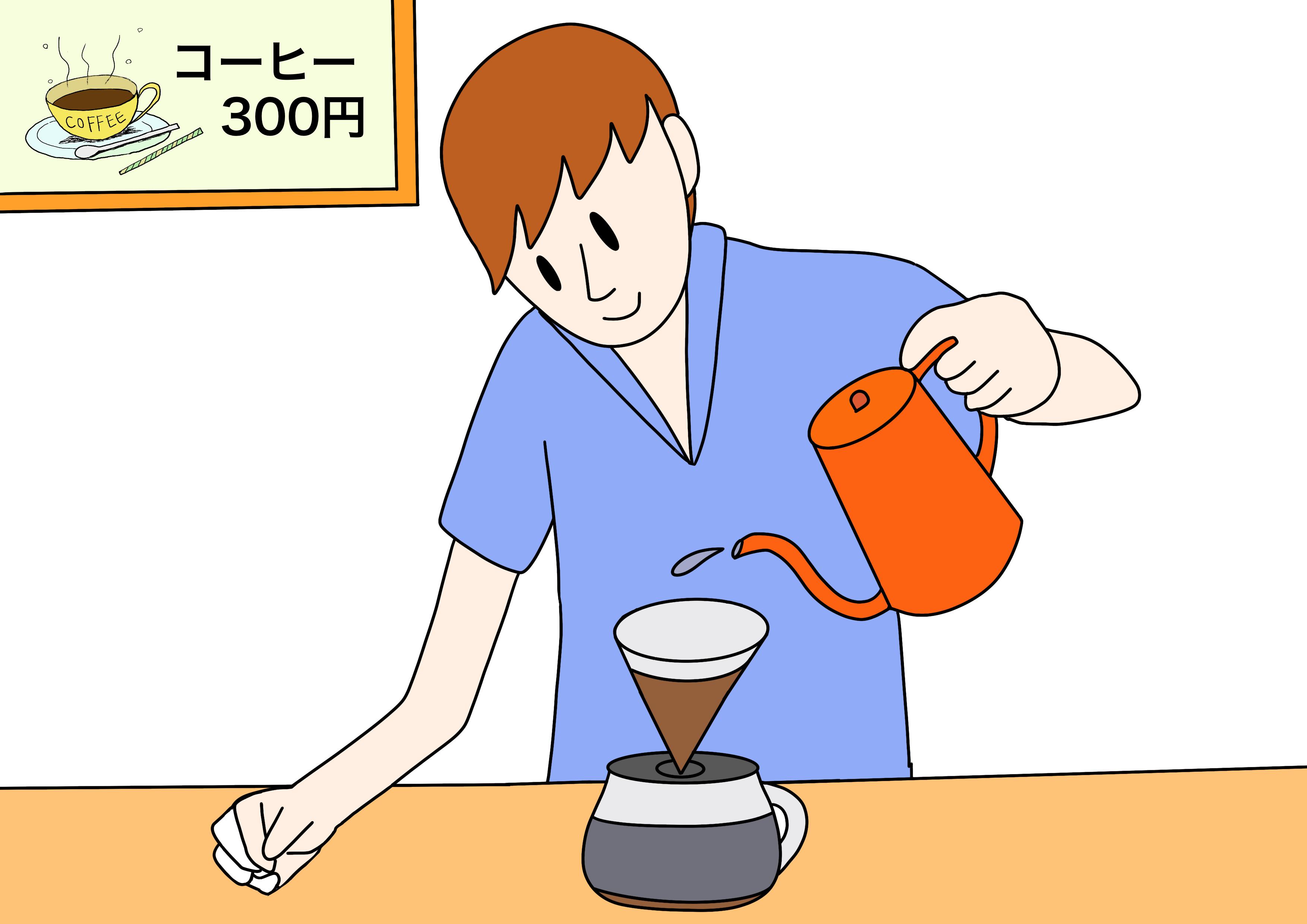 50課イラスト【コーヒーを淹れる/喫茶店】
