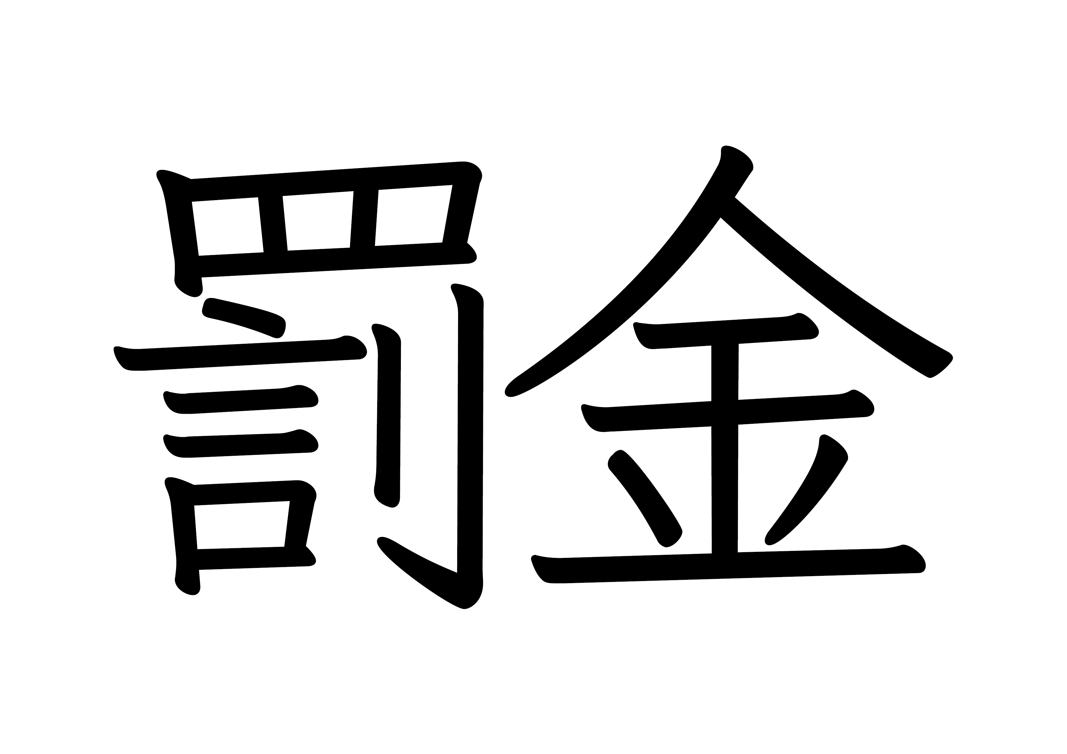33課フラッシュカード 【罰金】