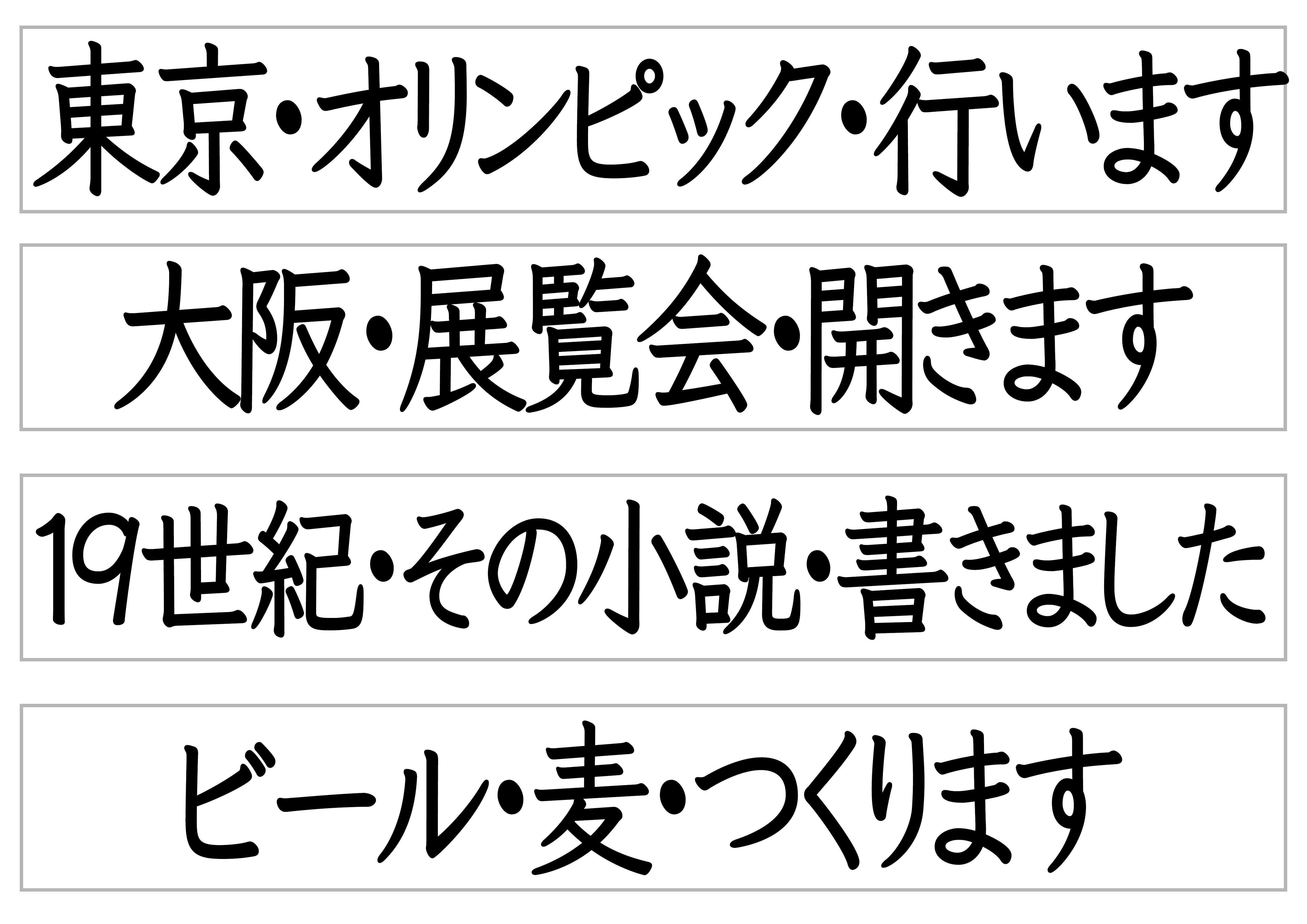 37課文字カード【受身】