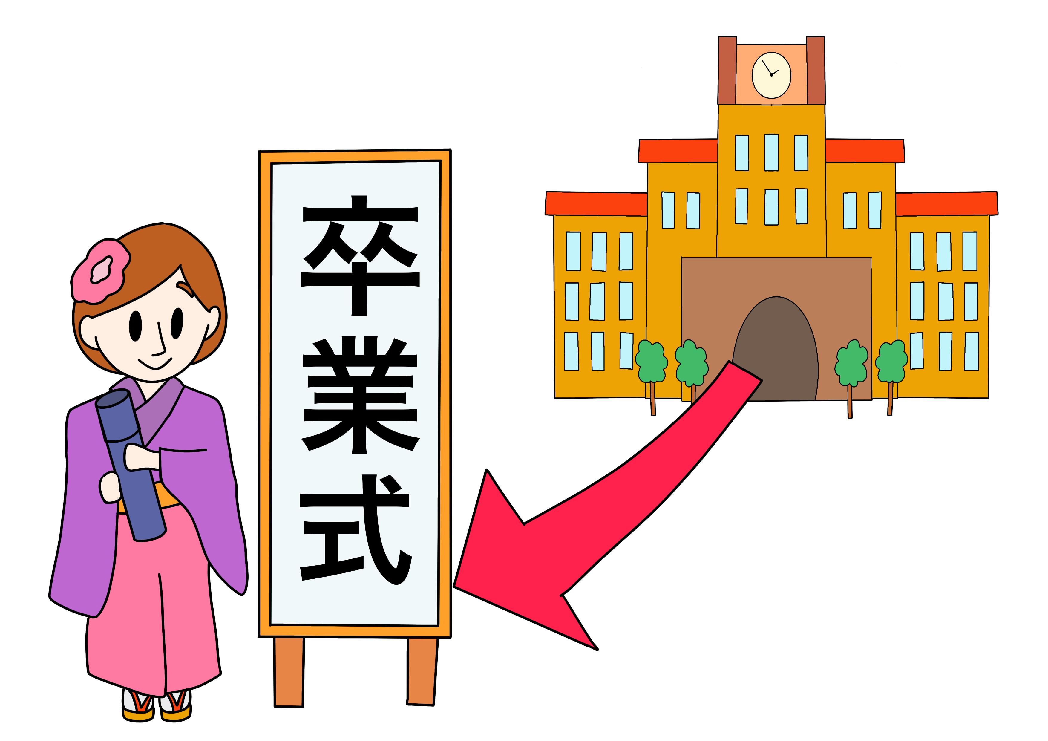46課イラスト【卒業する】