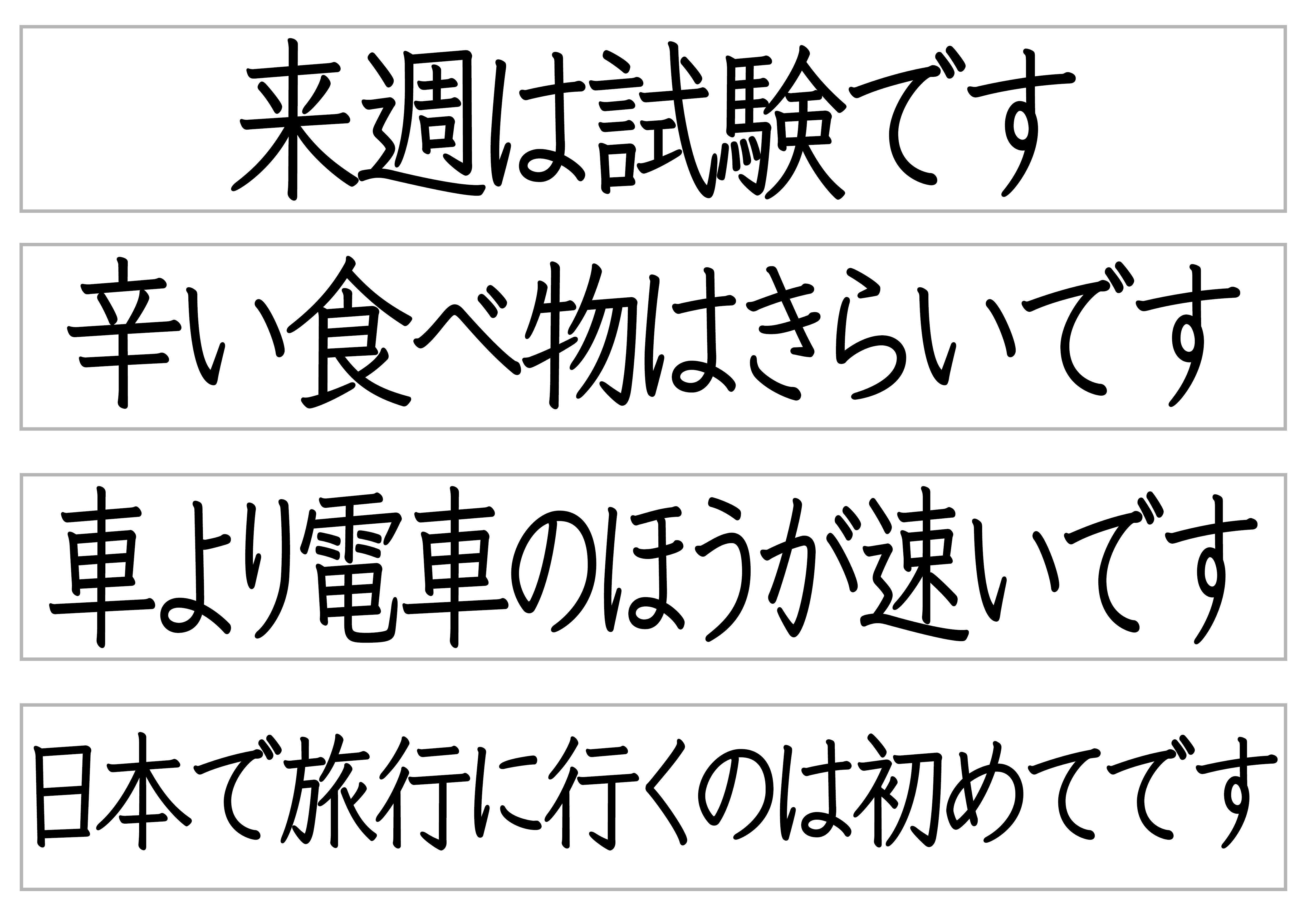 39課文字カード【ので】