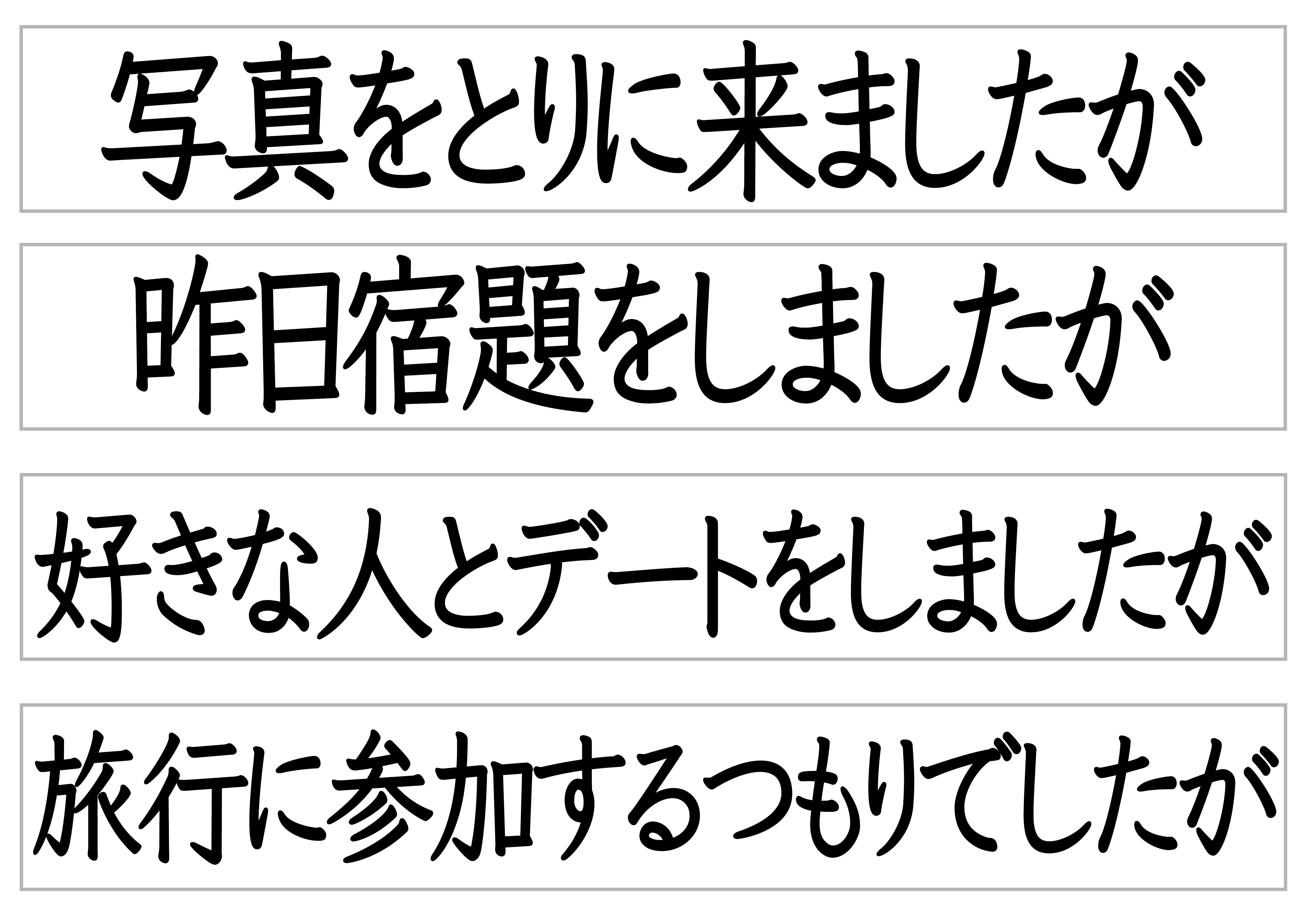 38課文字カード【のは/のが】