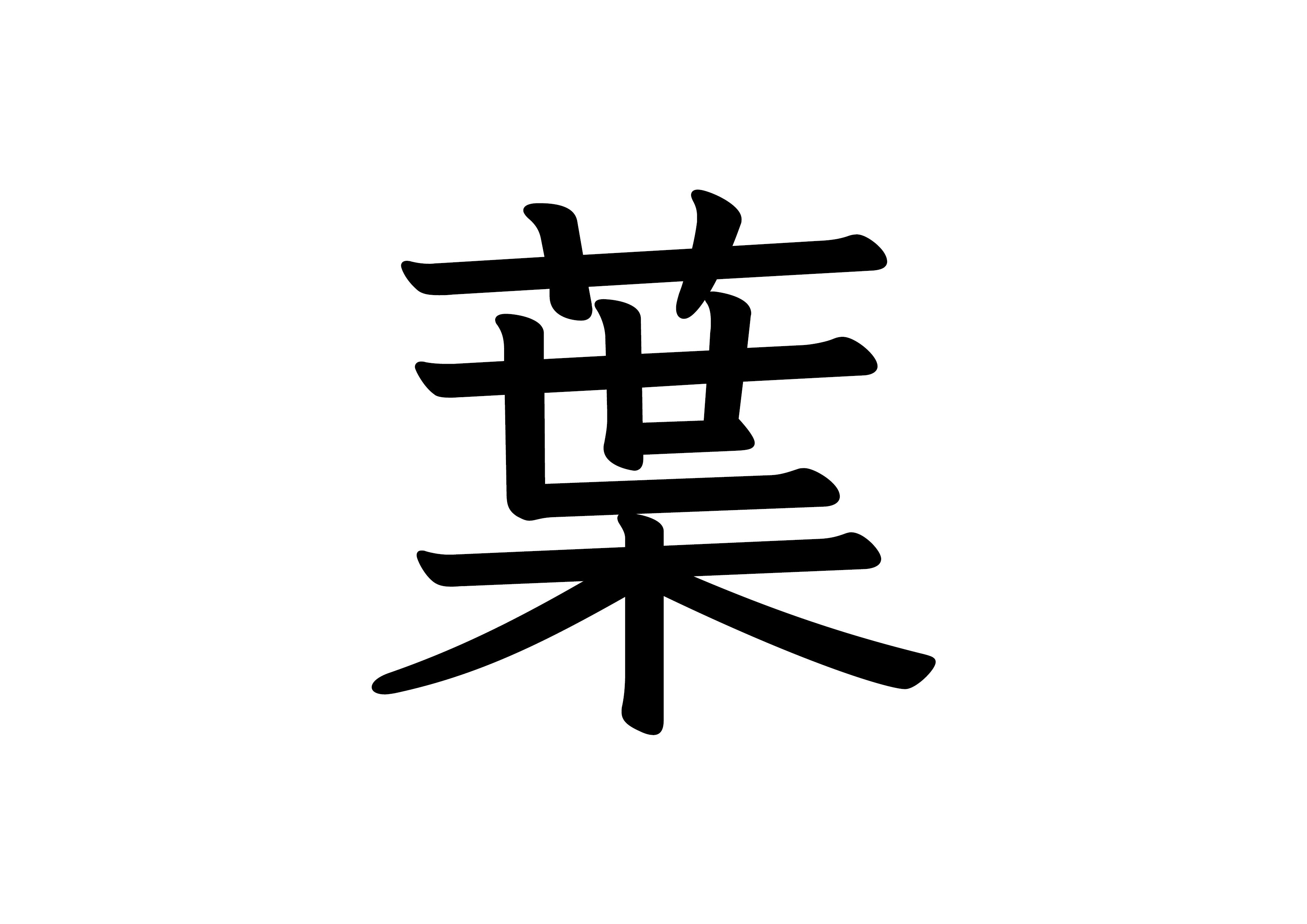 35課文字カード【葉】