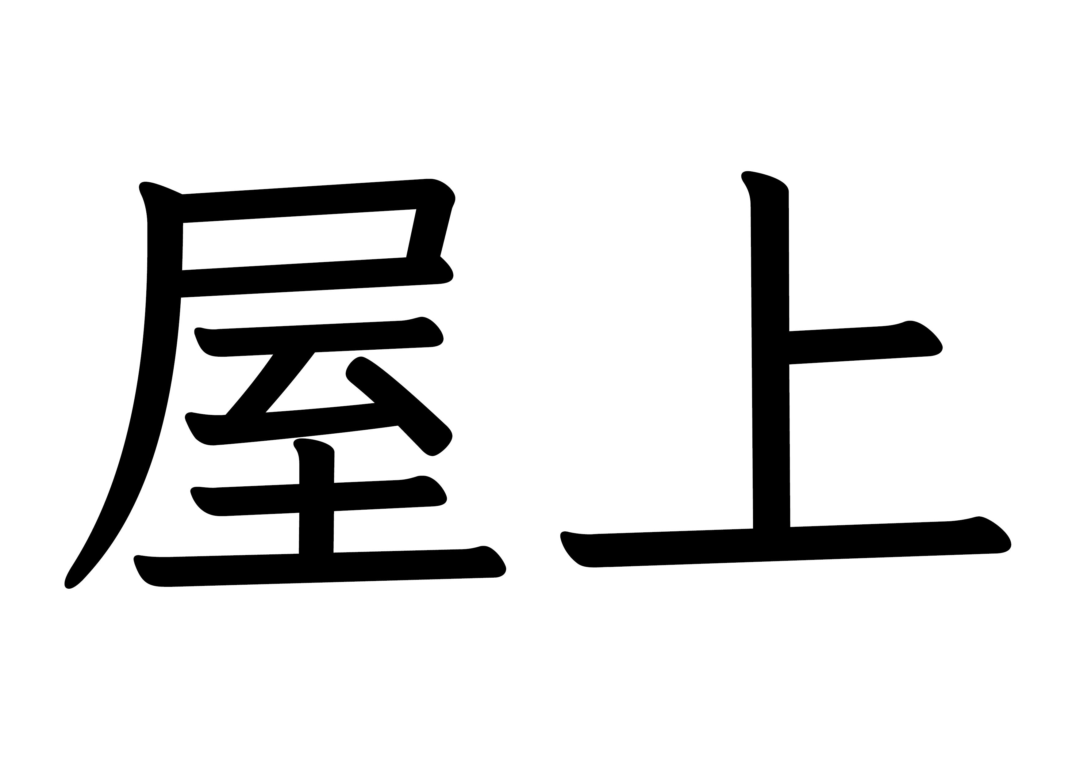 35課文字カード【屋上】