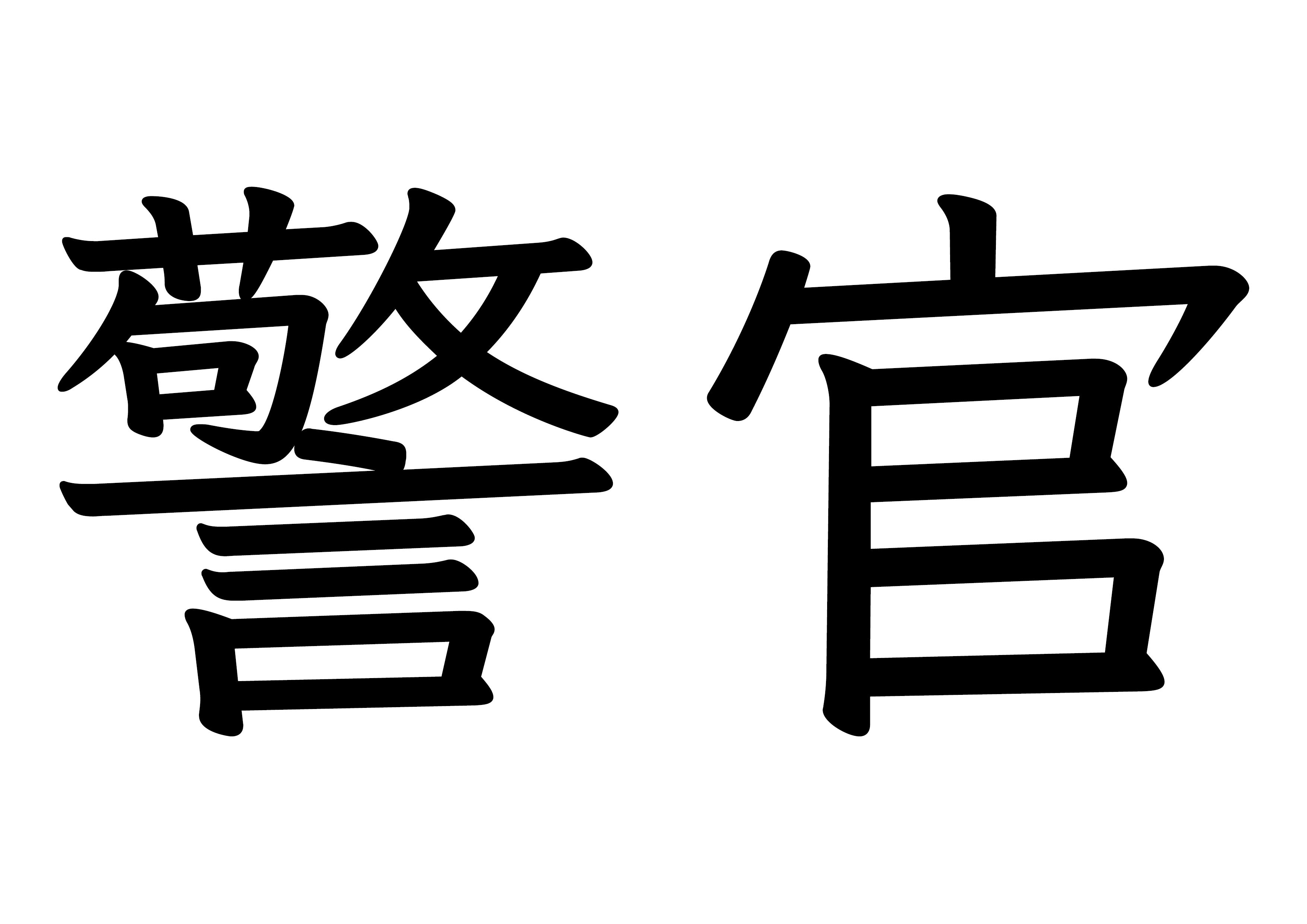 37課フラッシュカード 【警官】