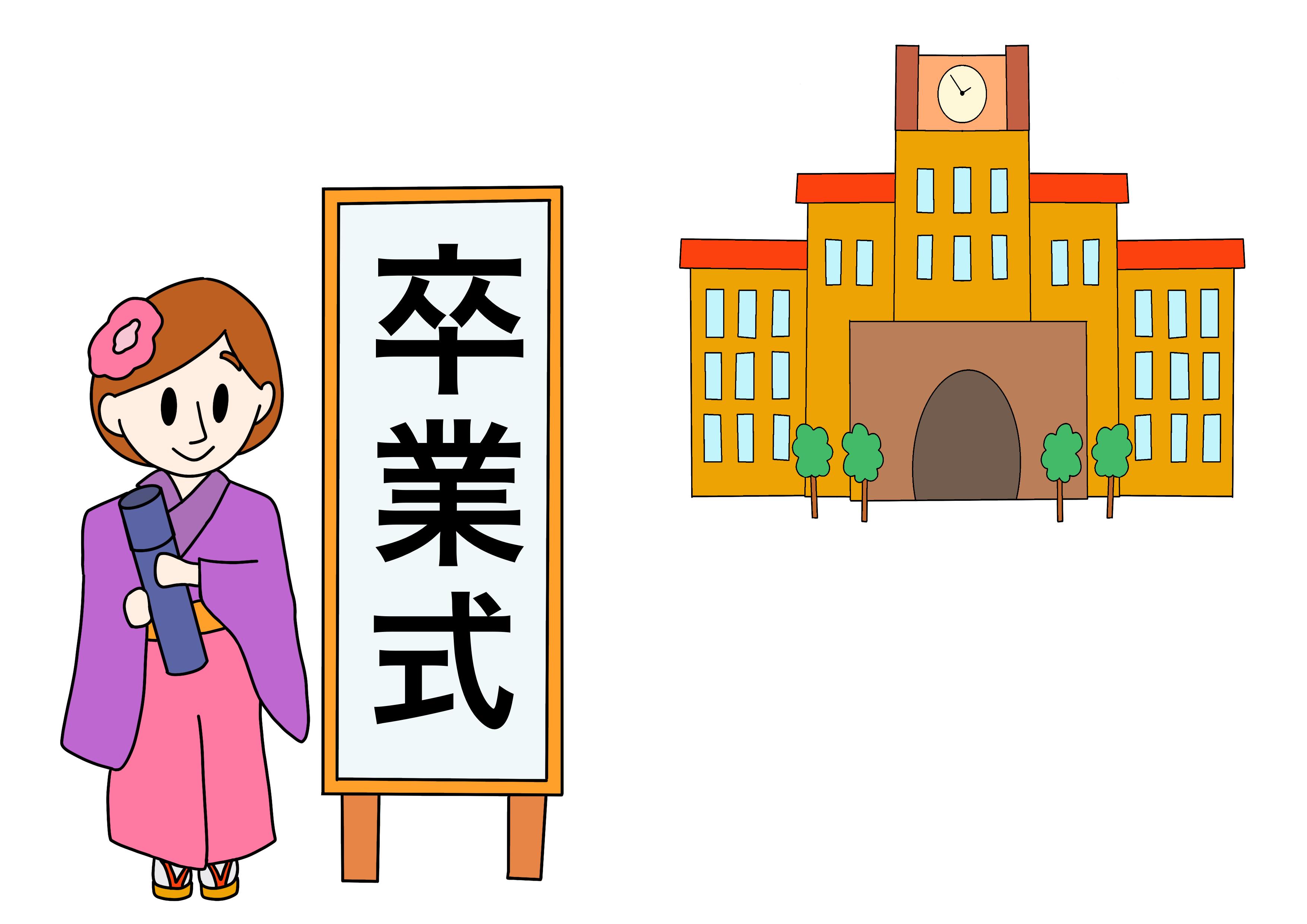 46課イラスト【卒業する/卒業式】
