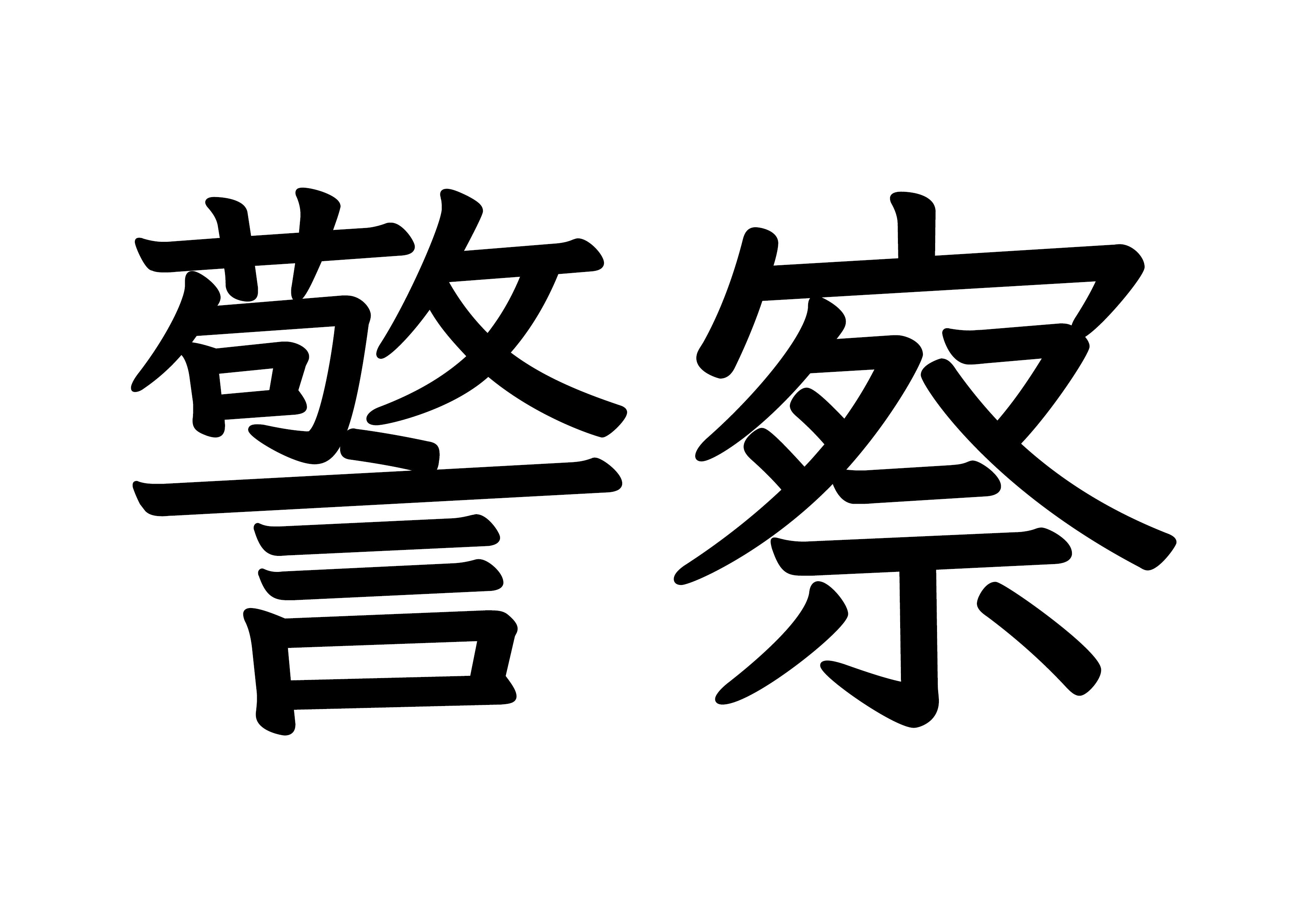 33課フラッシュカード 【警察】