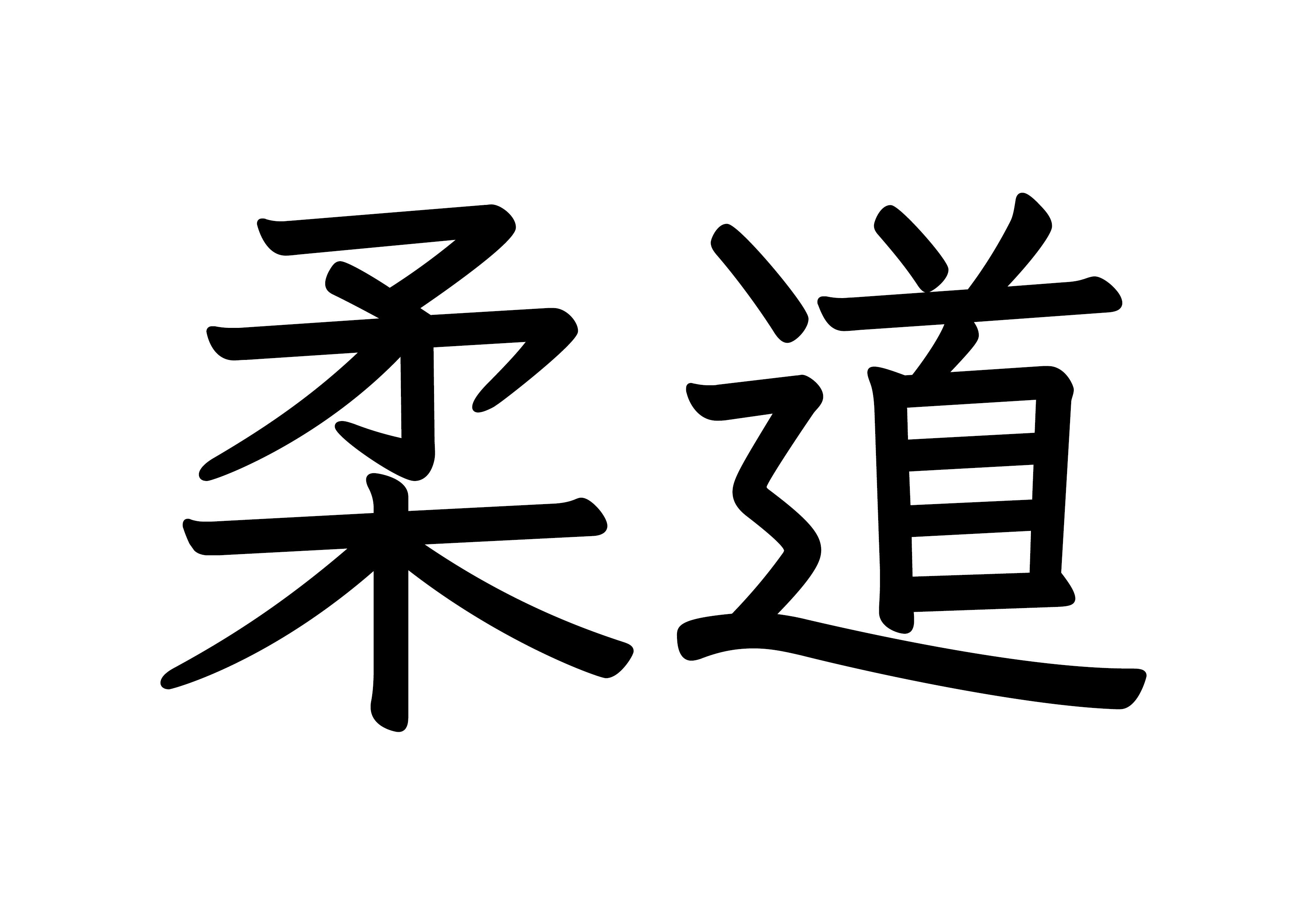 36課フラッシュカード 【柔道】