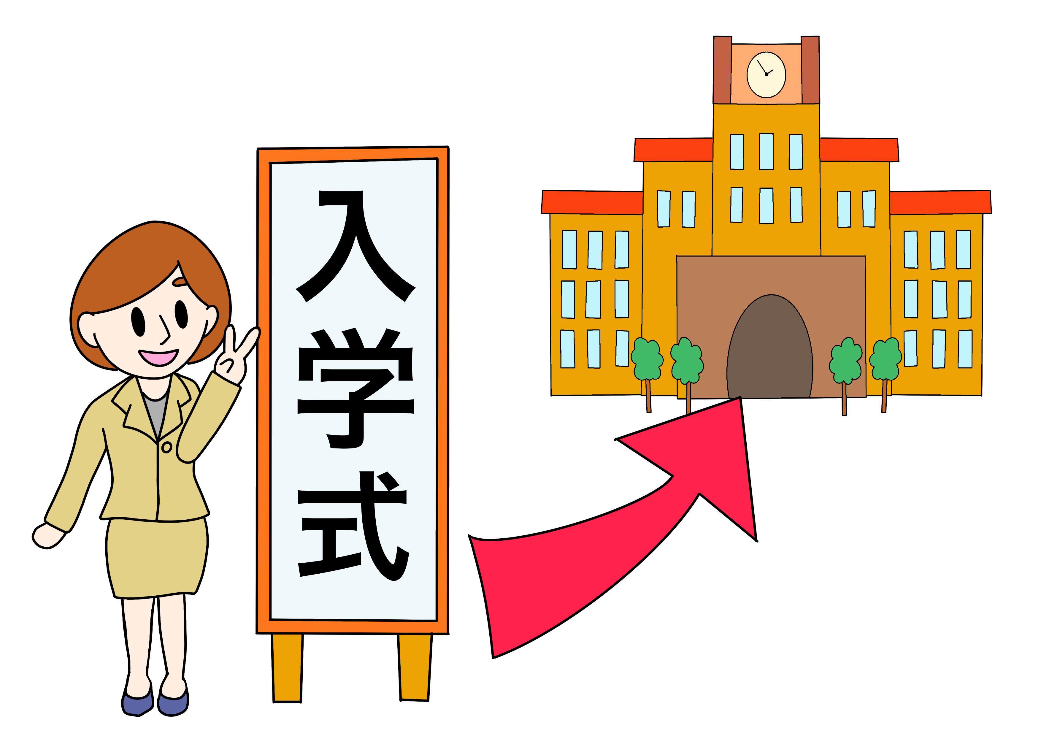 46課イラスト【入学する】