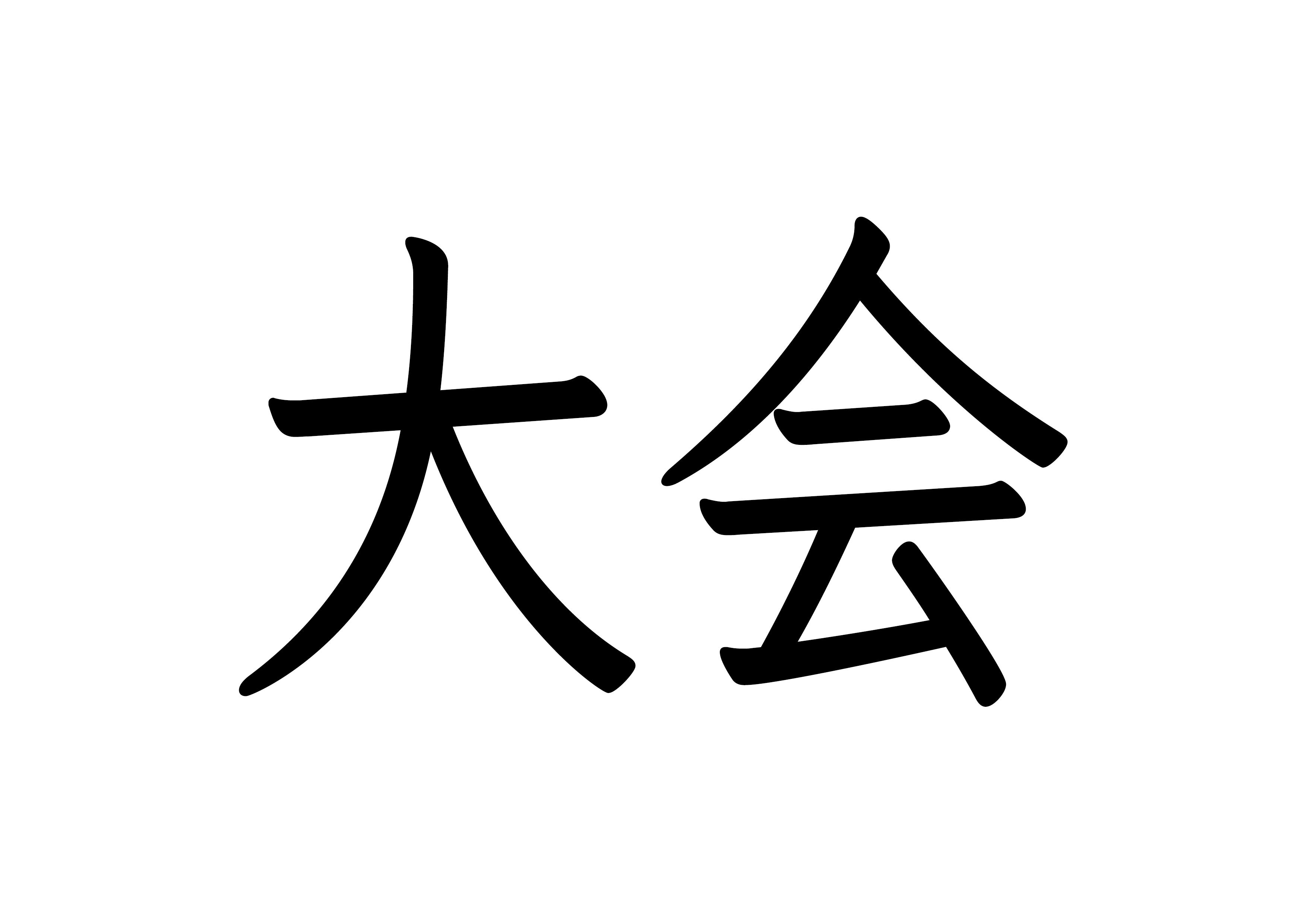 40課文字カード【大会】
