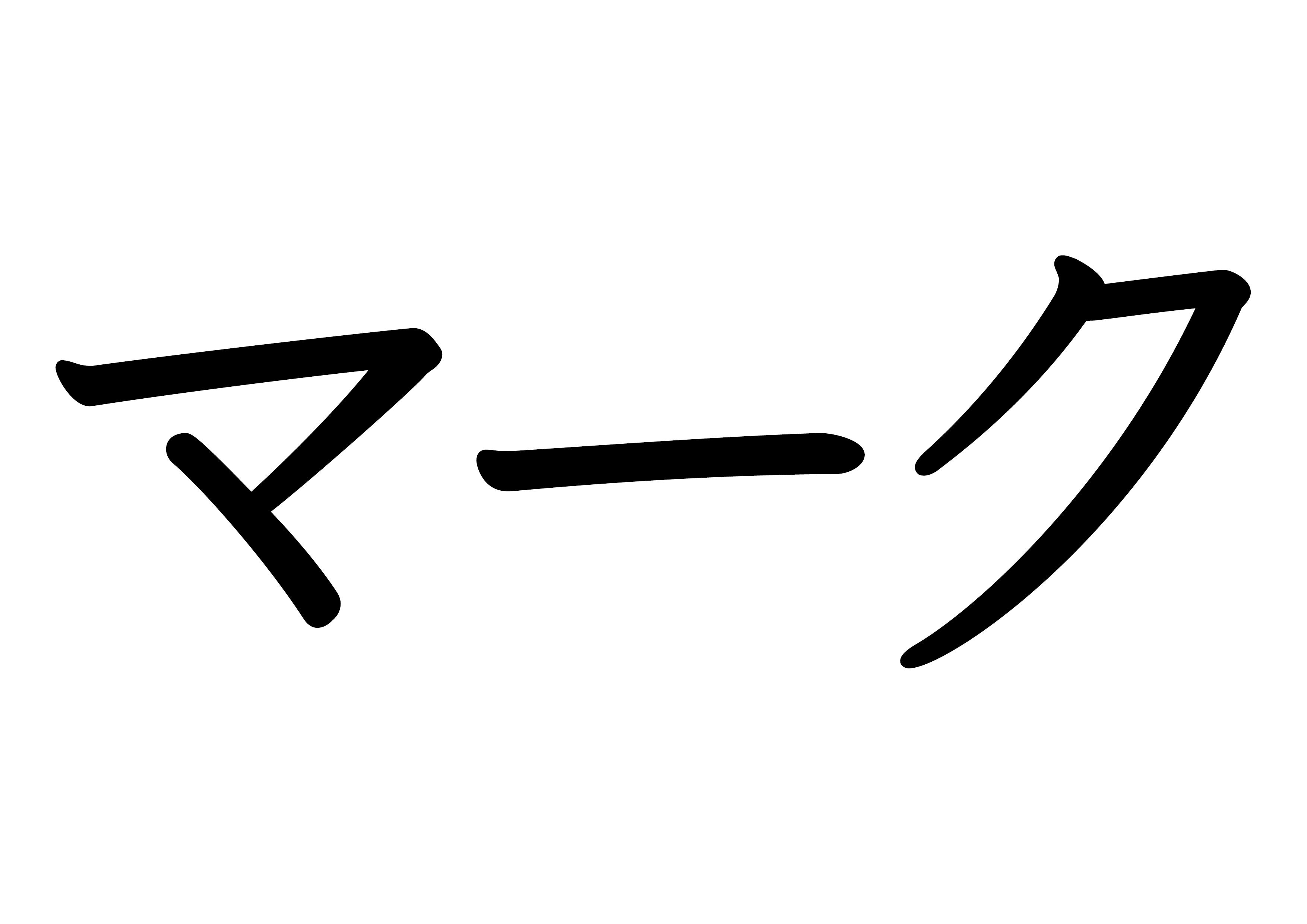 33課フラッシュカード 【マーク】