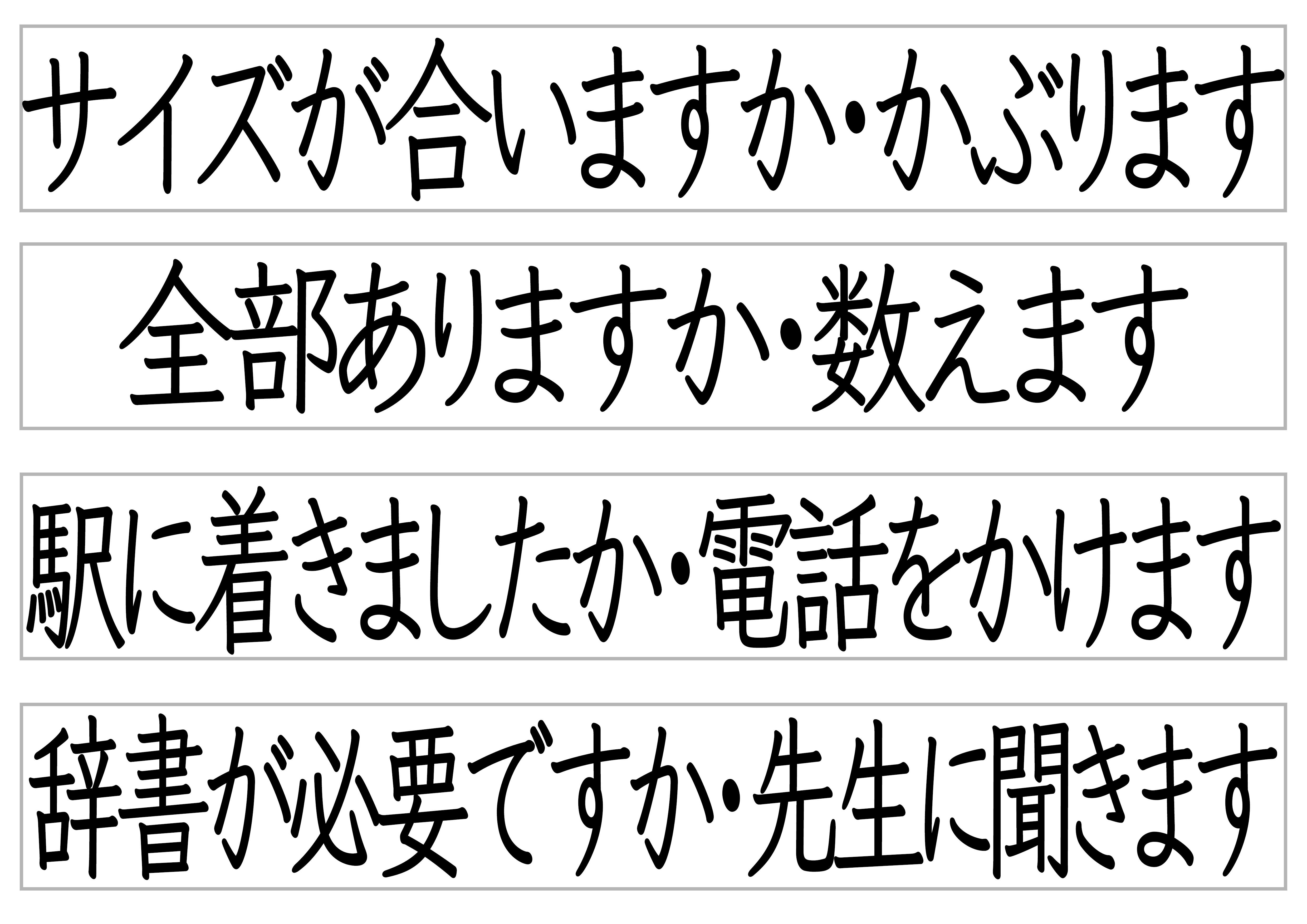 40課文字カード【〜か/〜かどうか/〜てみます】