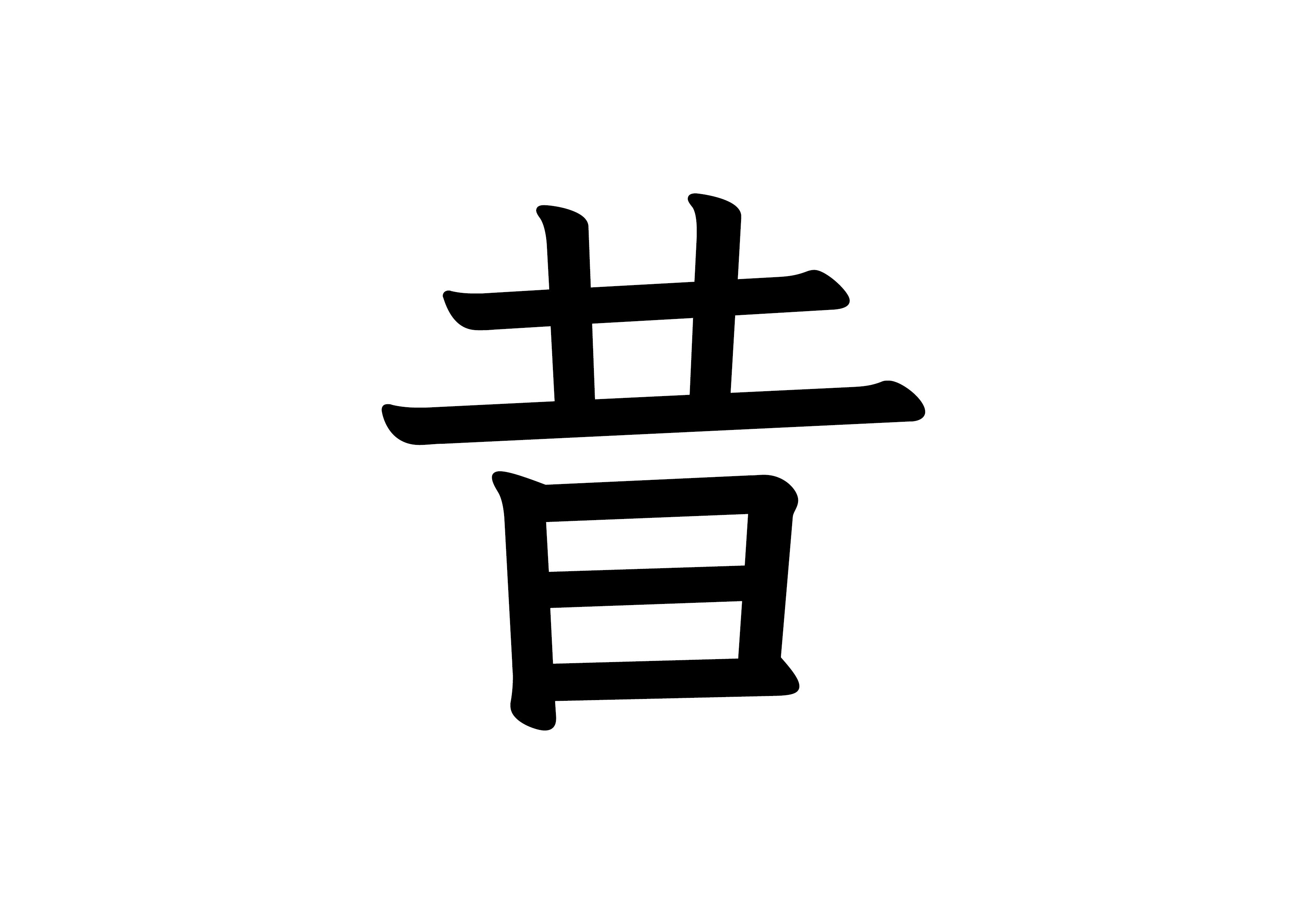 35課文字カード【昔】