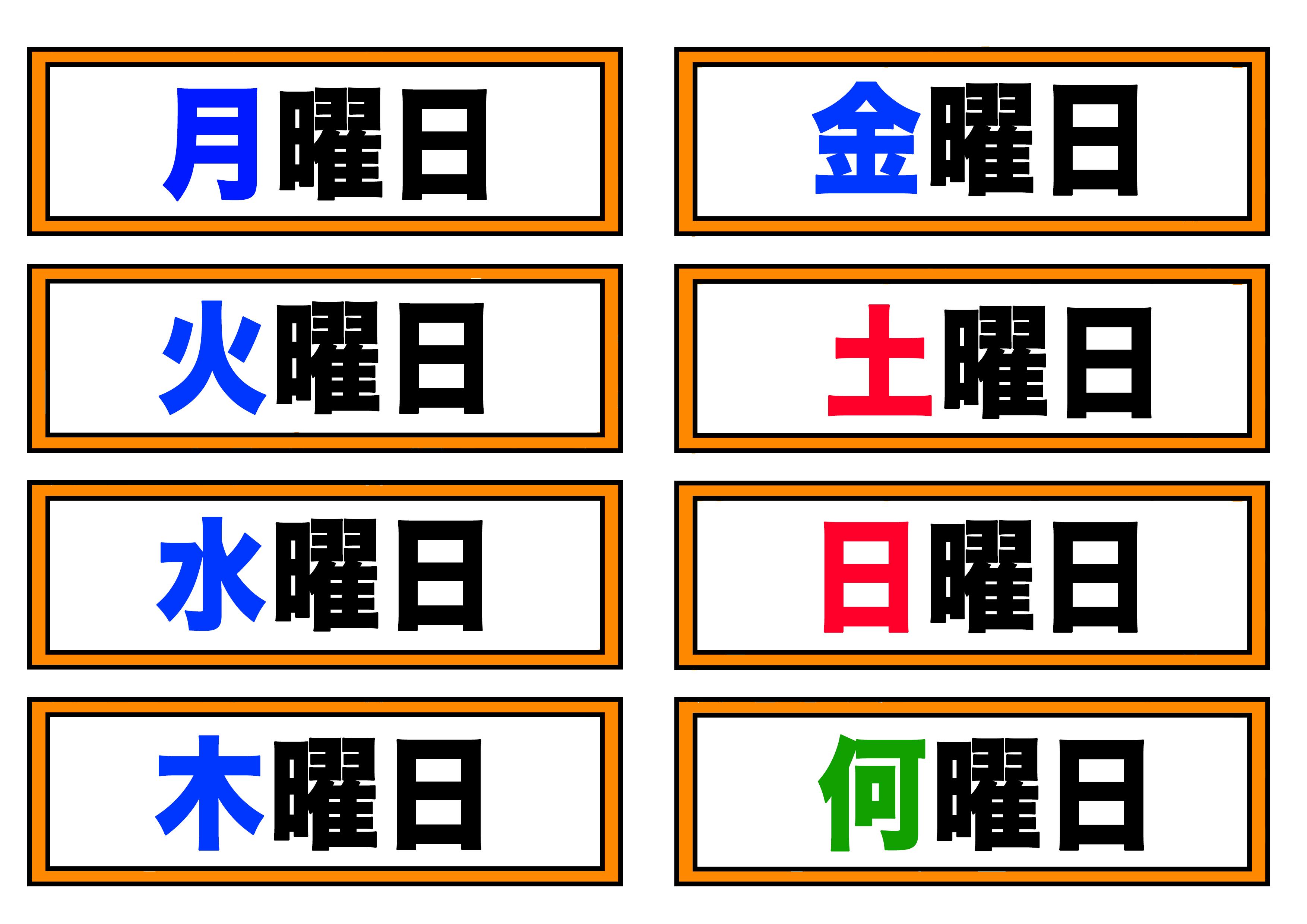 文字カード【曜日】