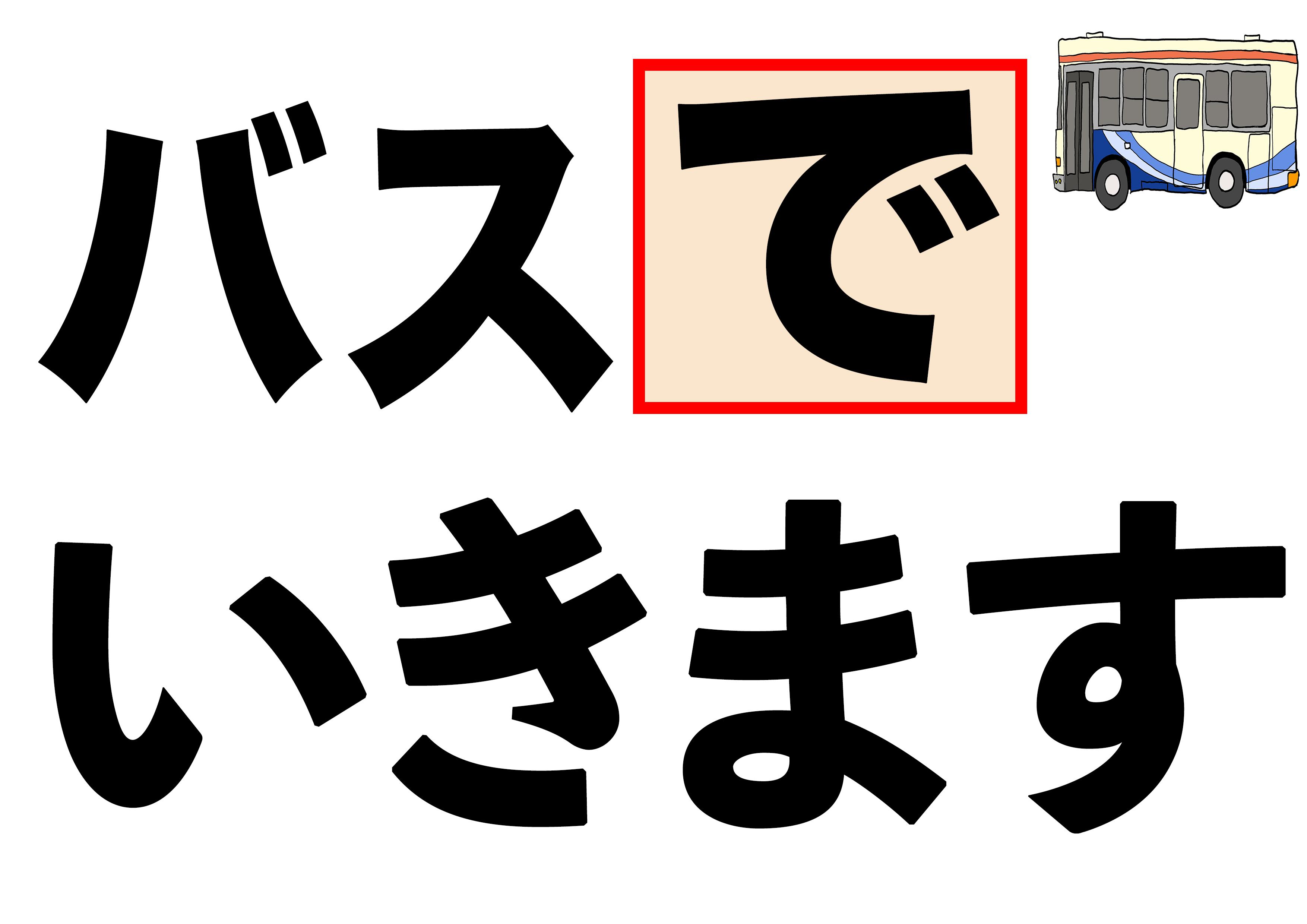 5課文字カード【バスで行きます】