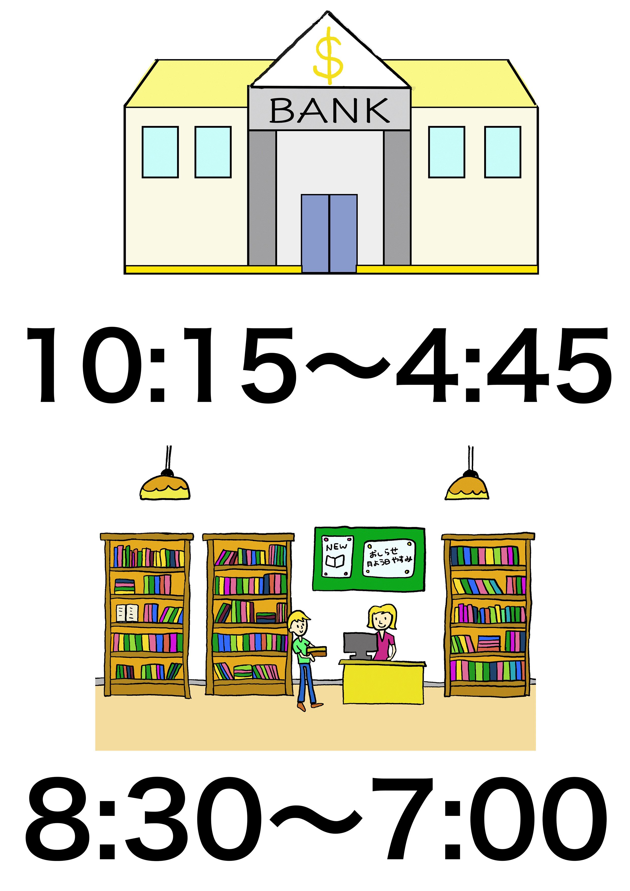 4課イラスト【銀行/図書館】