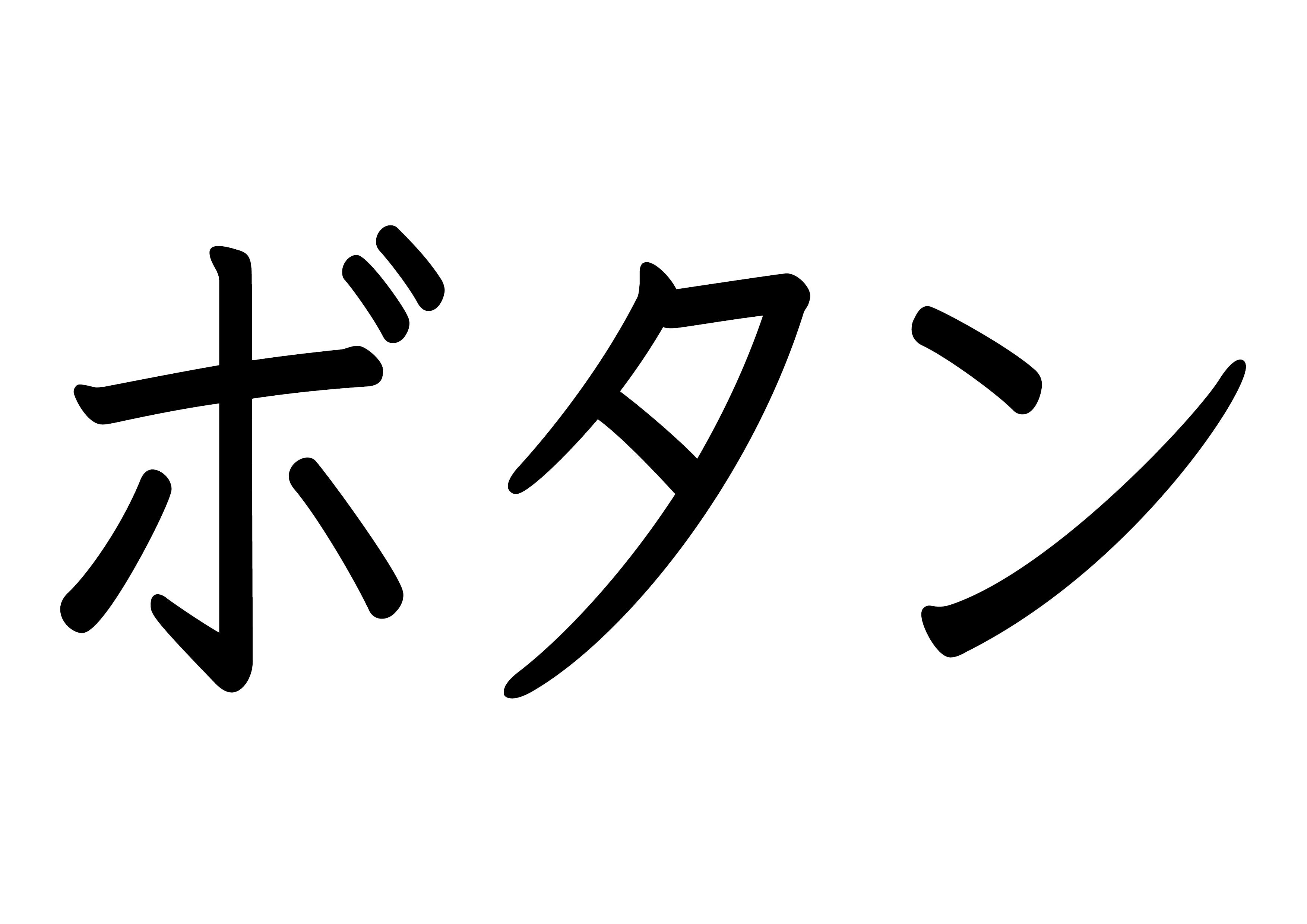 カタカナ【ボタン】