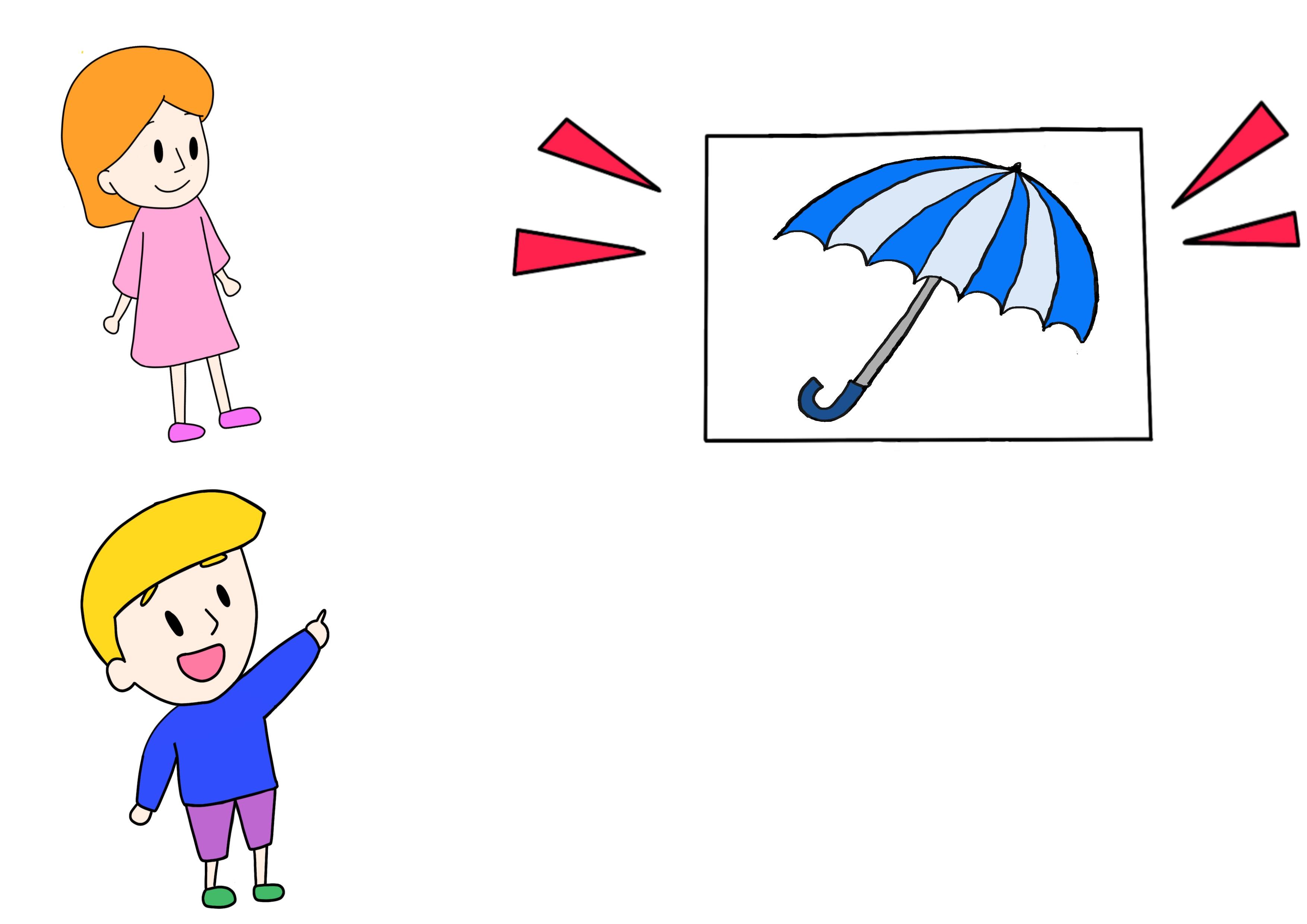 2課イラスト【あれは傘です】