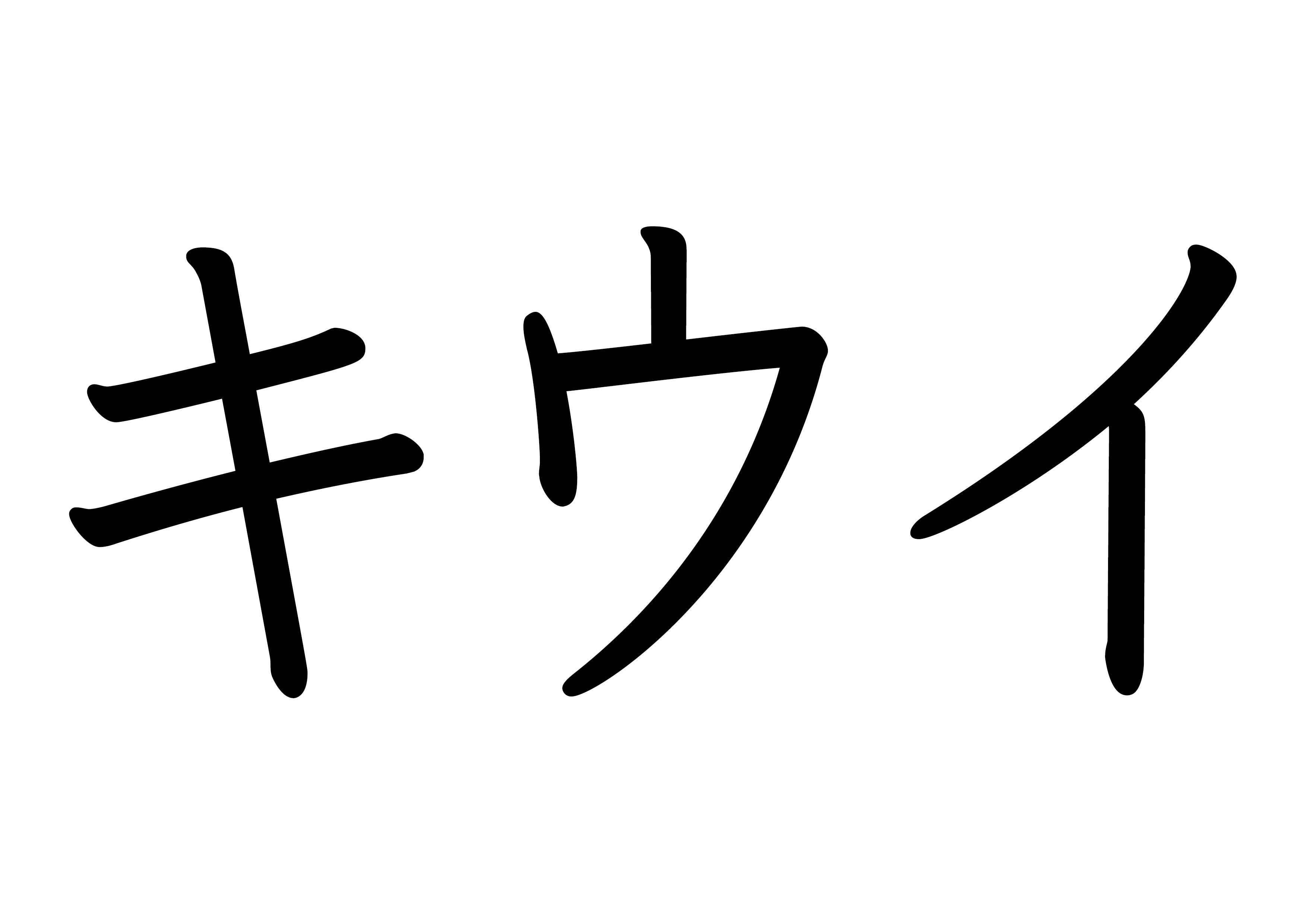 カタカナ【キウイ】
