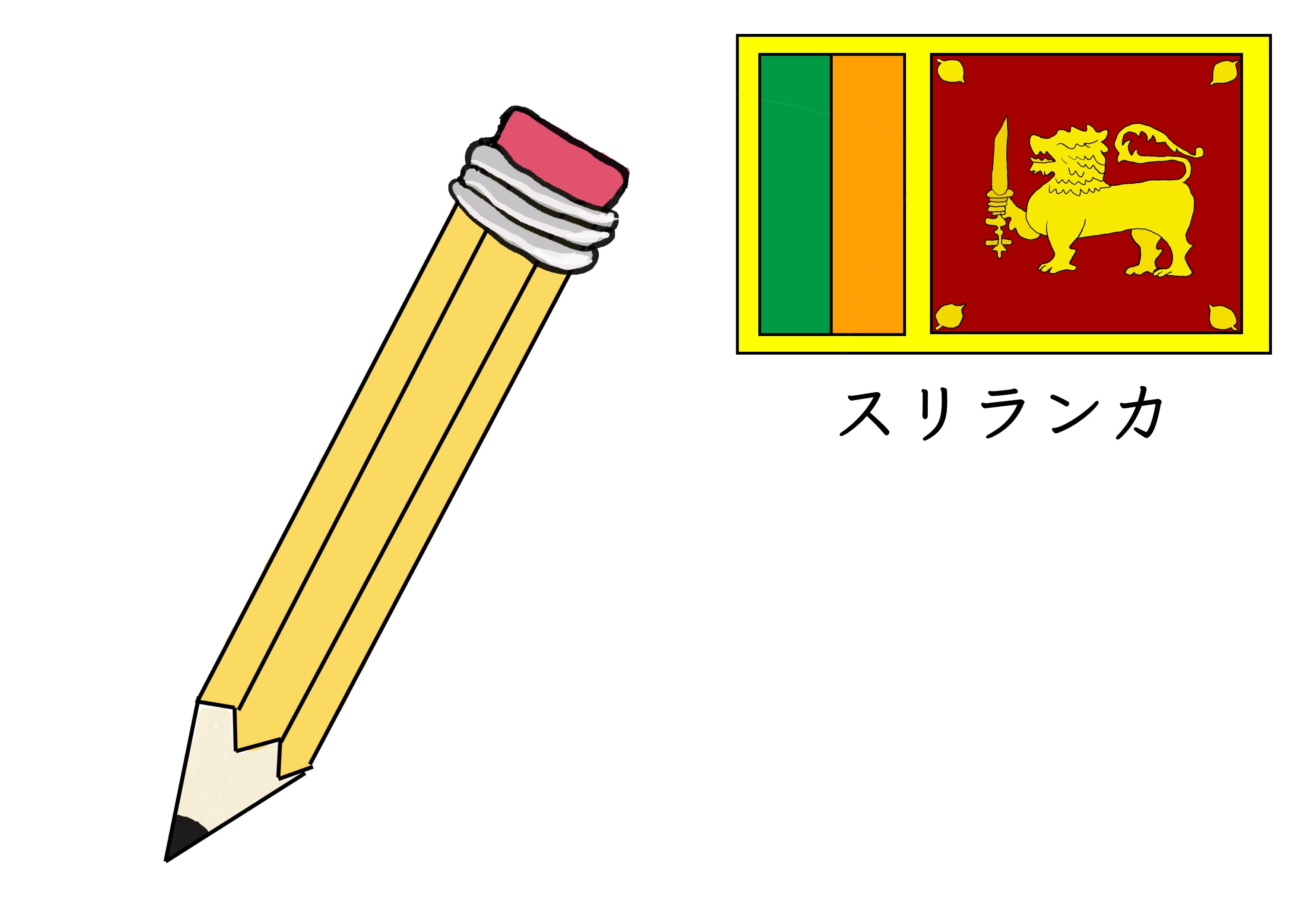 3課イラスト【スリランカのえんぴつ】