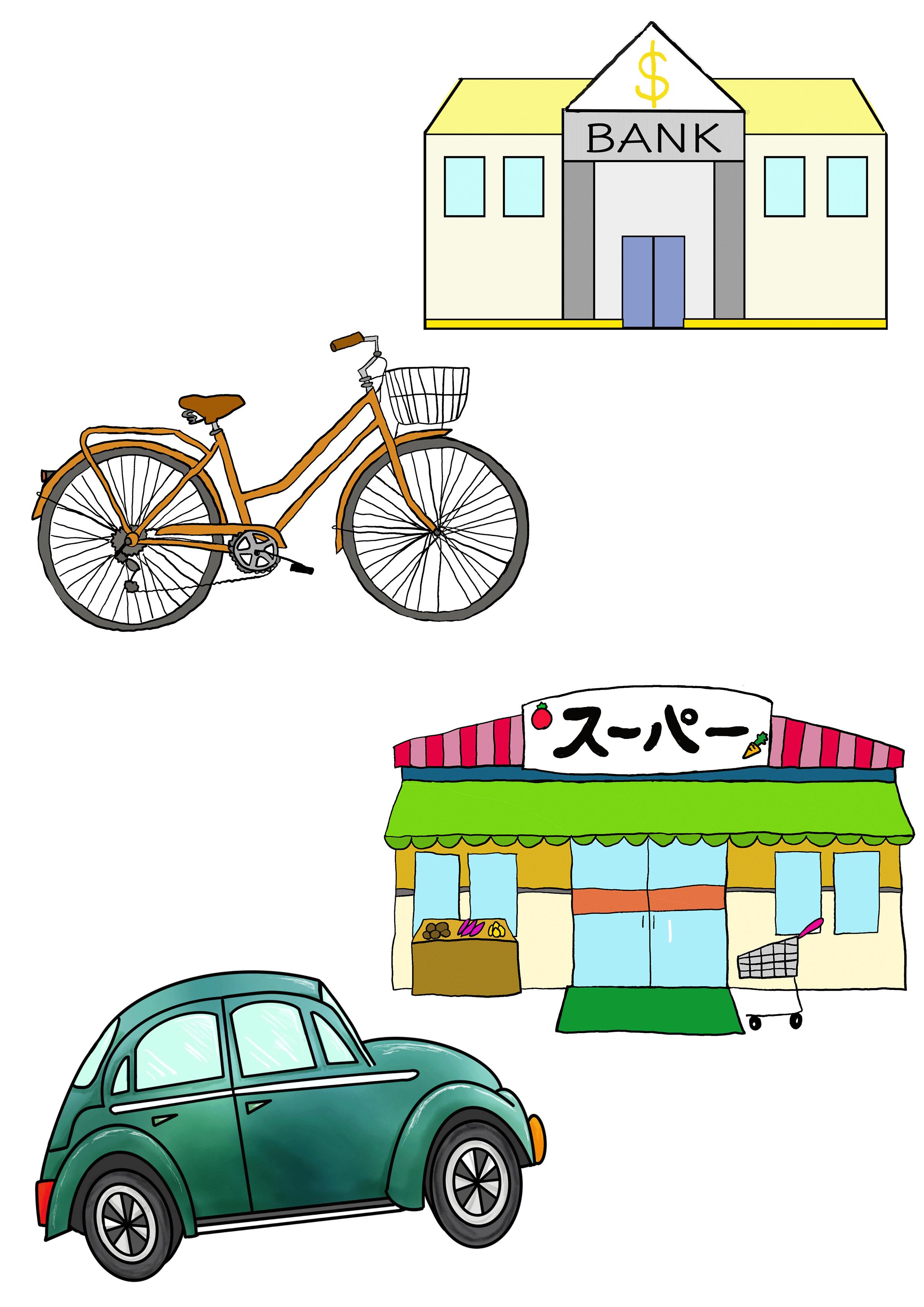 5課イラスト【自転車で銀行/車でスーパー】