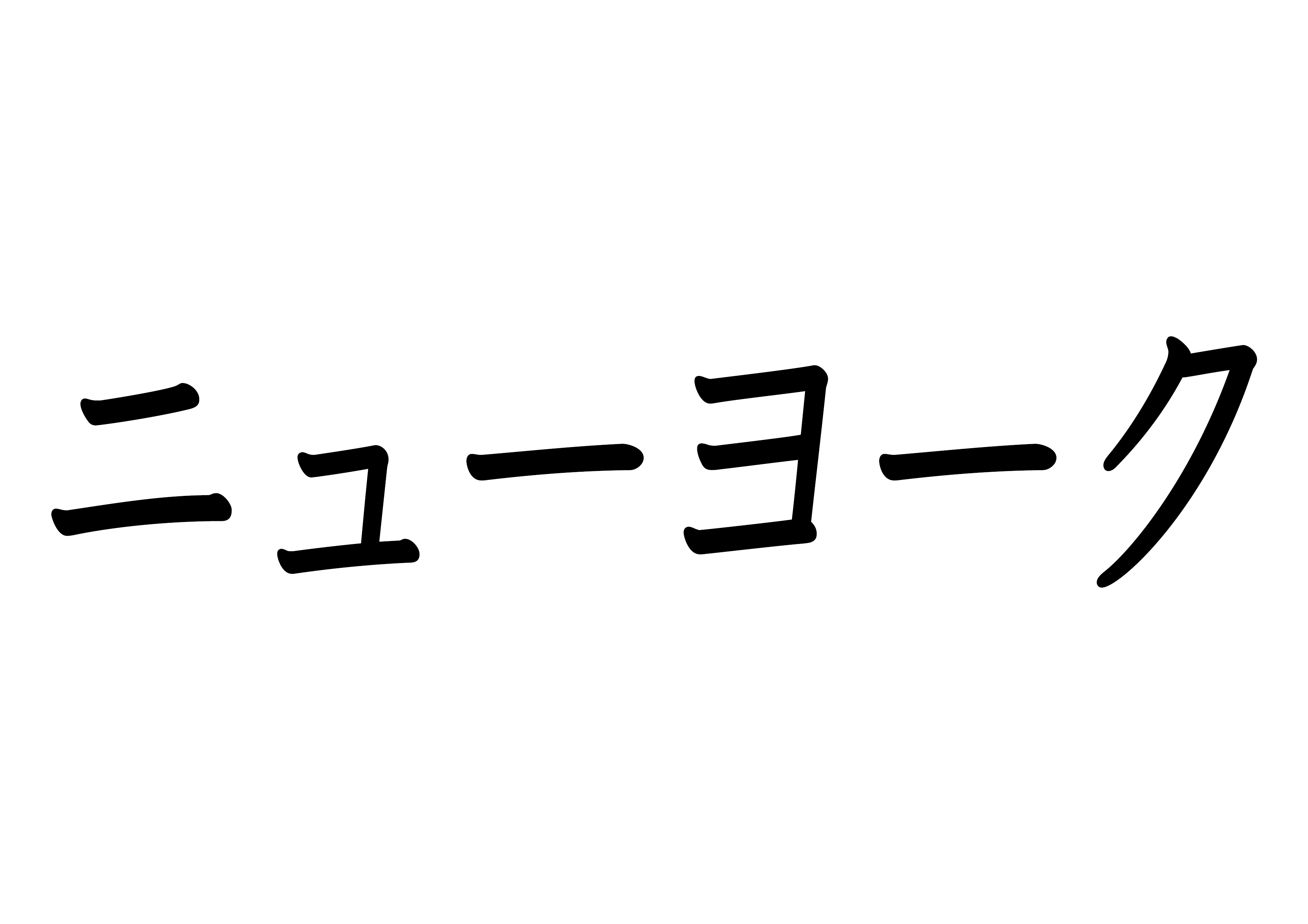 カタカナ【ニューヨーク】