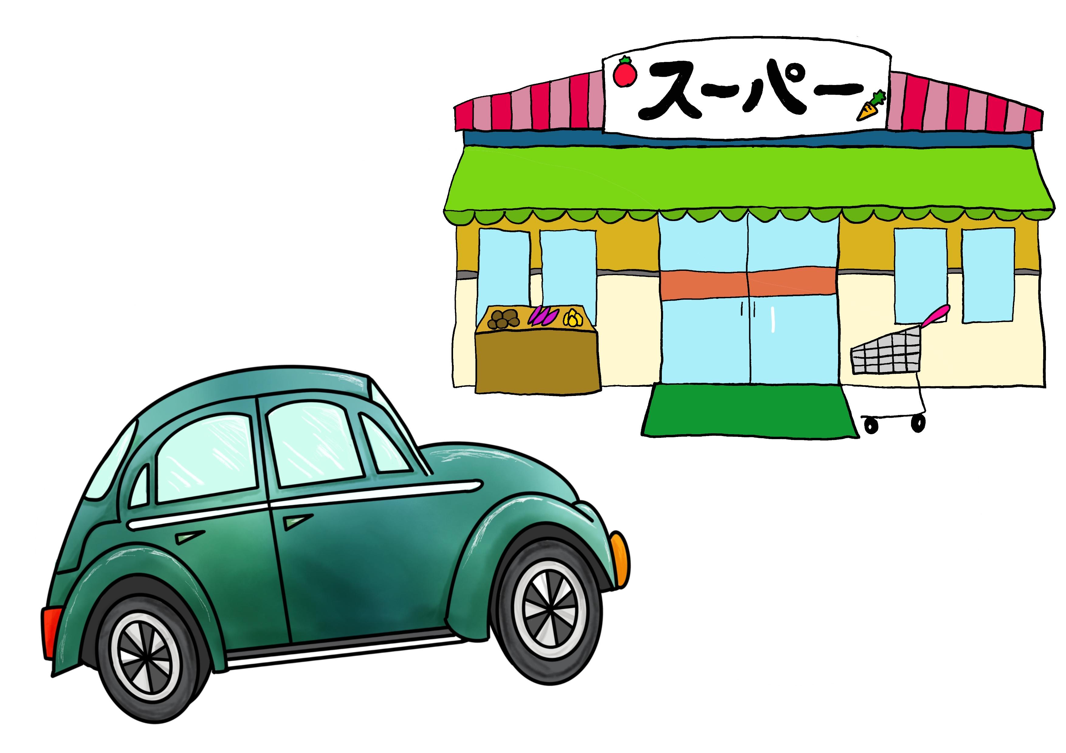 5課イラスト【車でスーパーへ行きます】