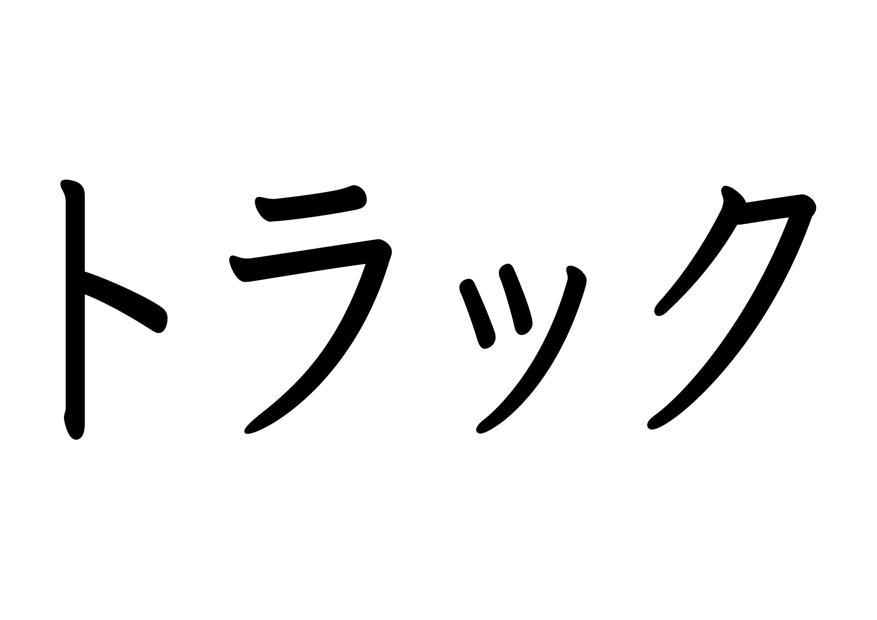 カタカナ【トラック】