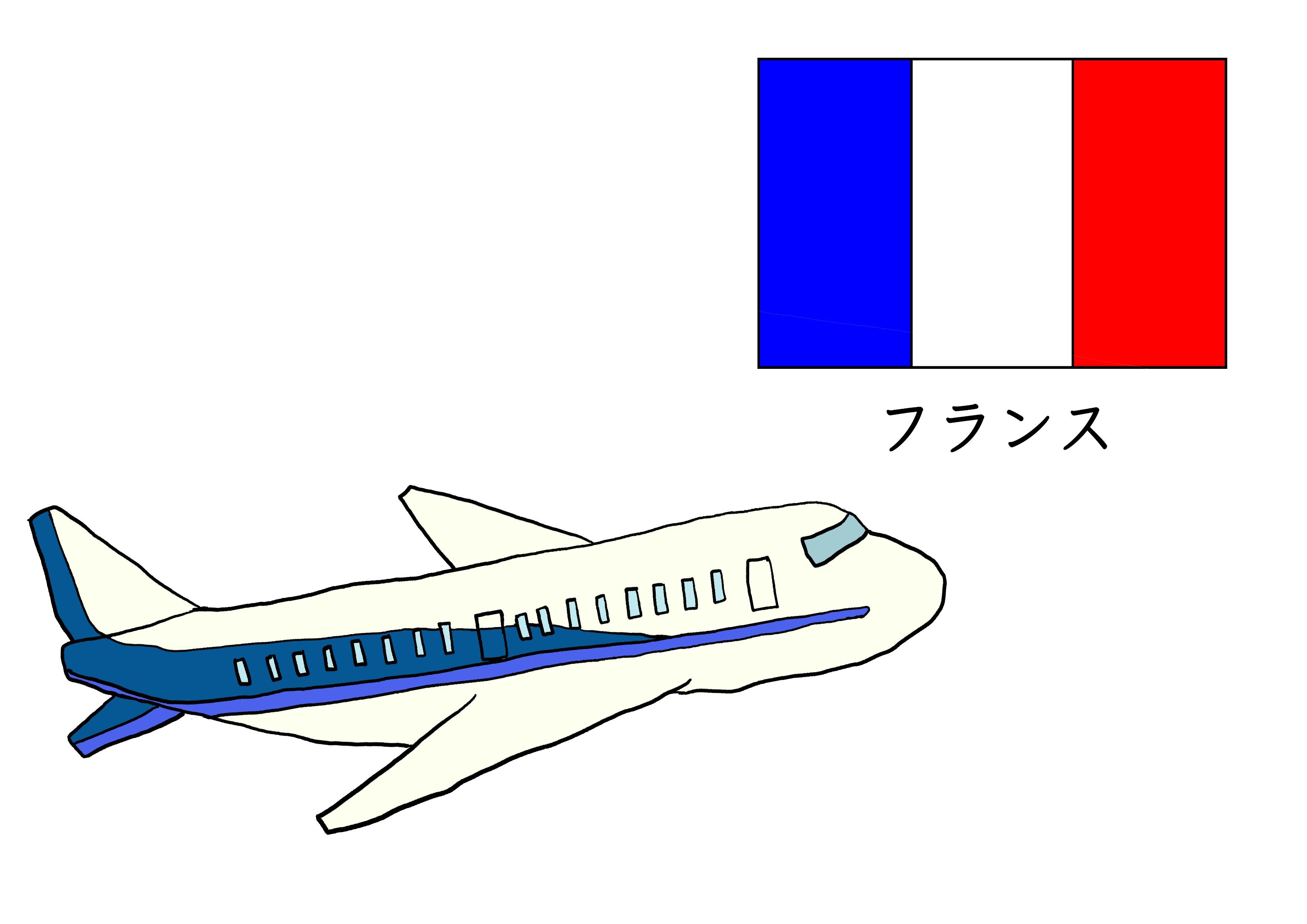 5課イラスト【飛行機でフランスへ行く】