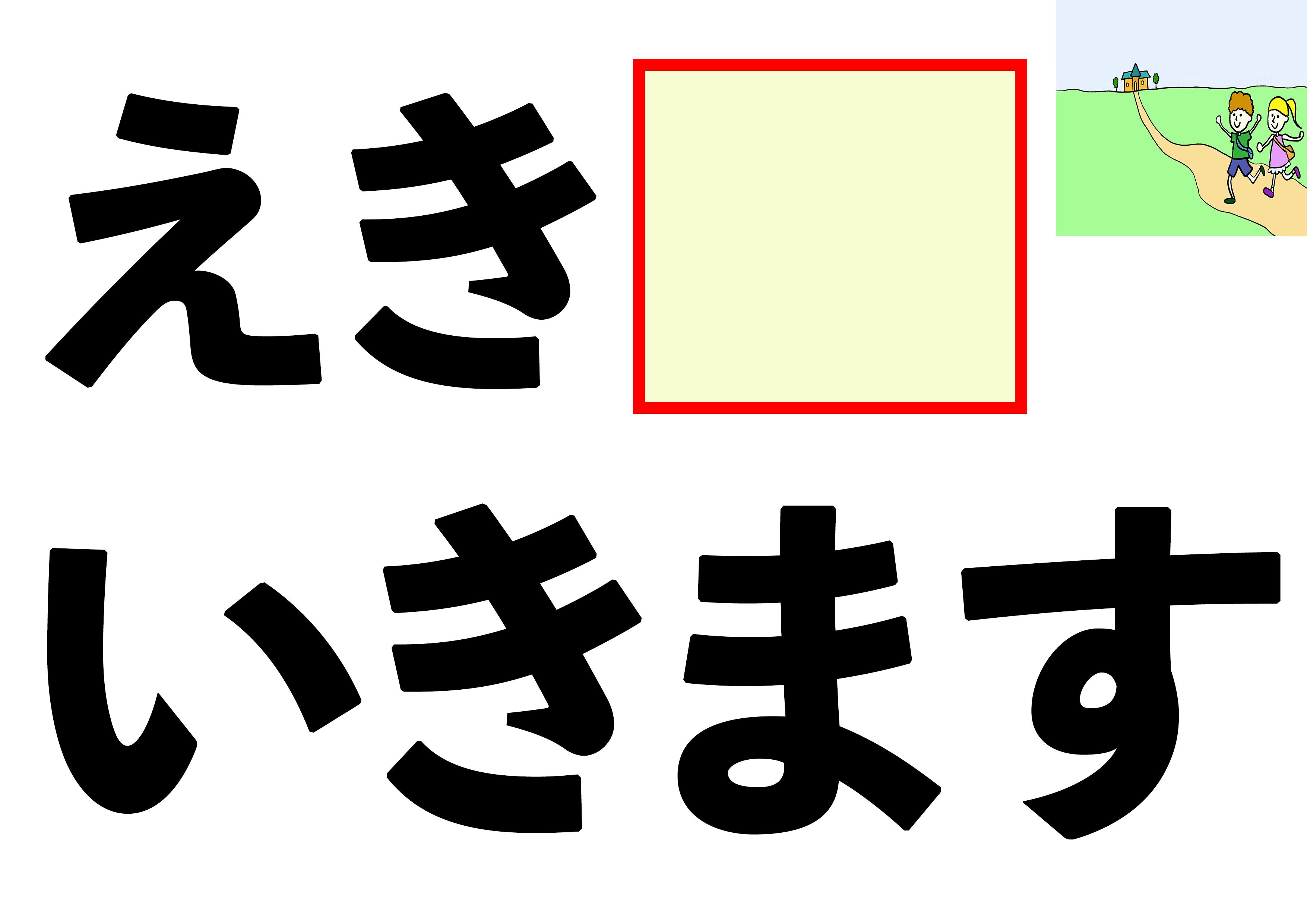 5課文字カード【駅へ行きます】