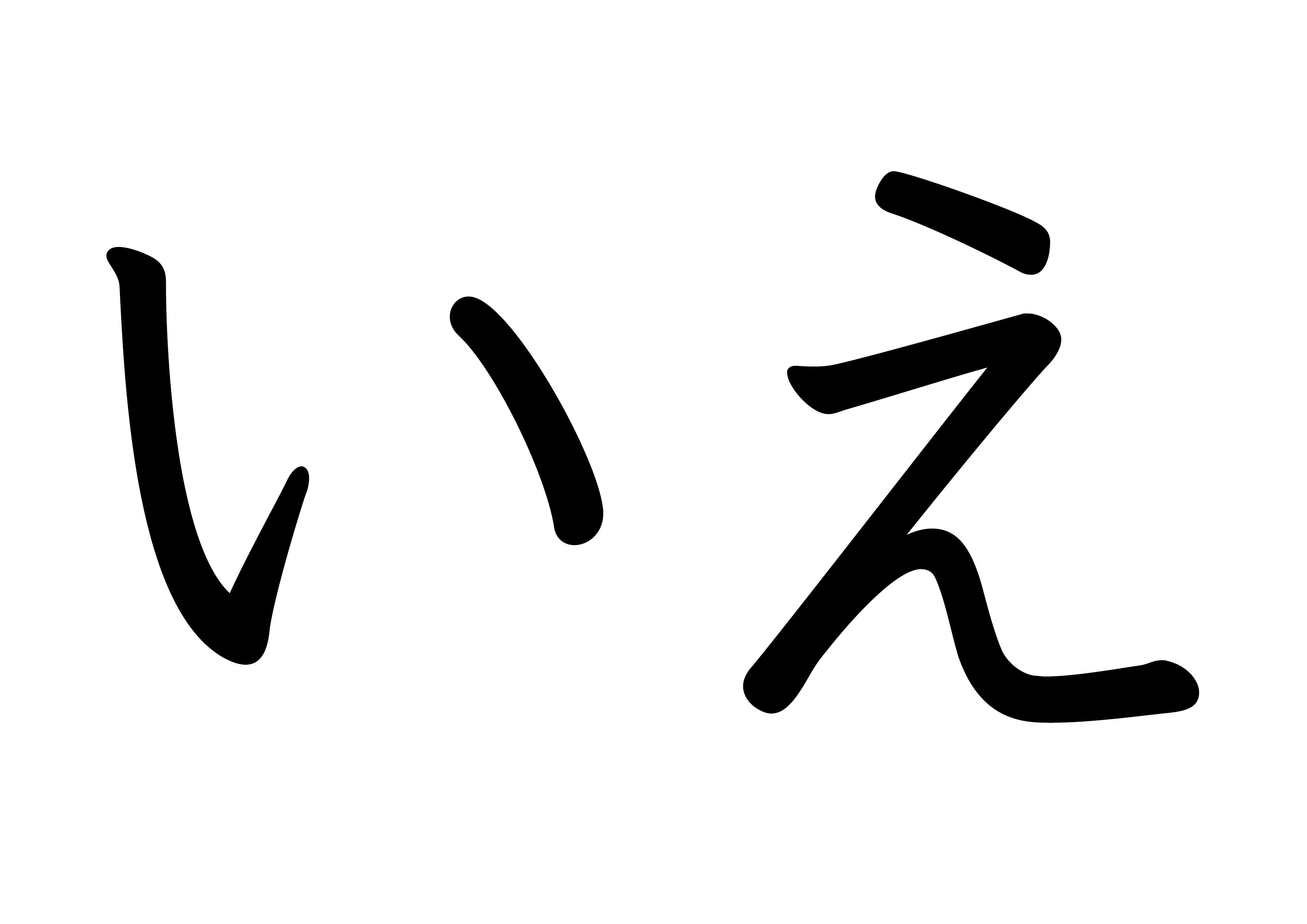 文字カード【いえ】