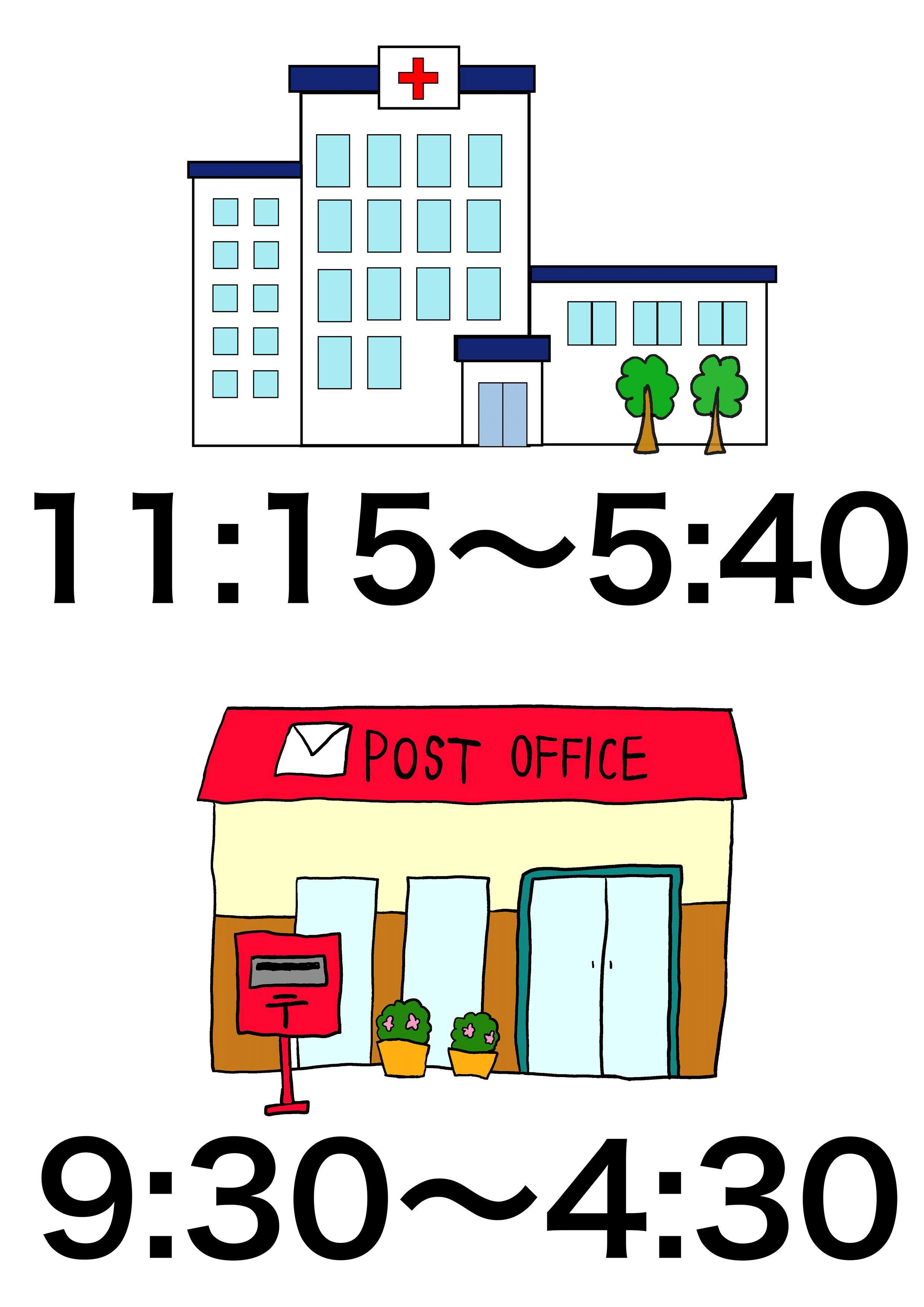 4課イラスト【病院/郵便局】