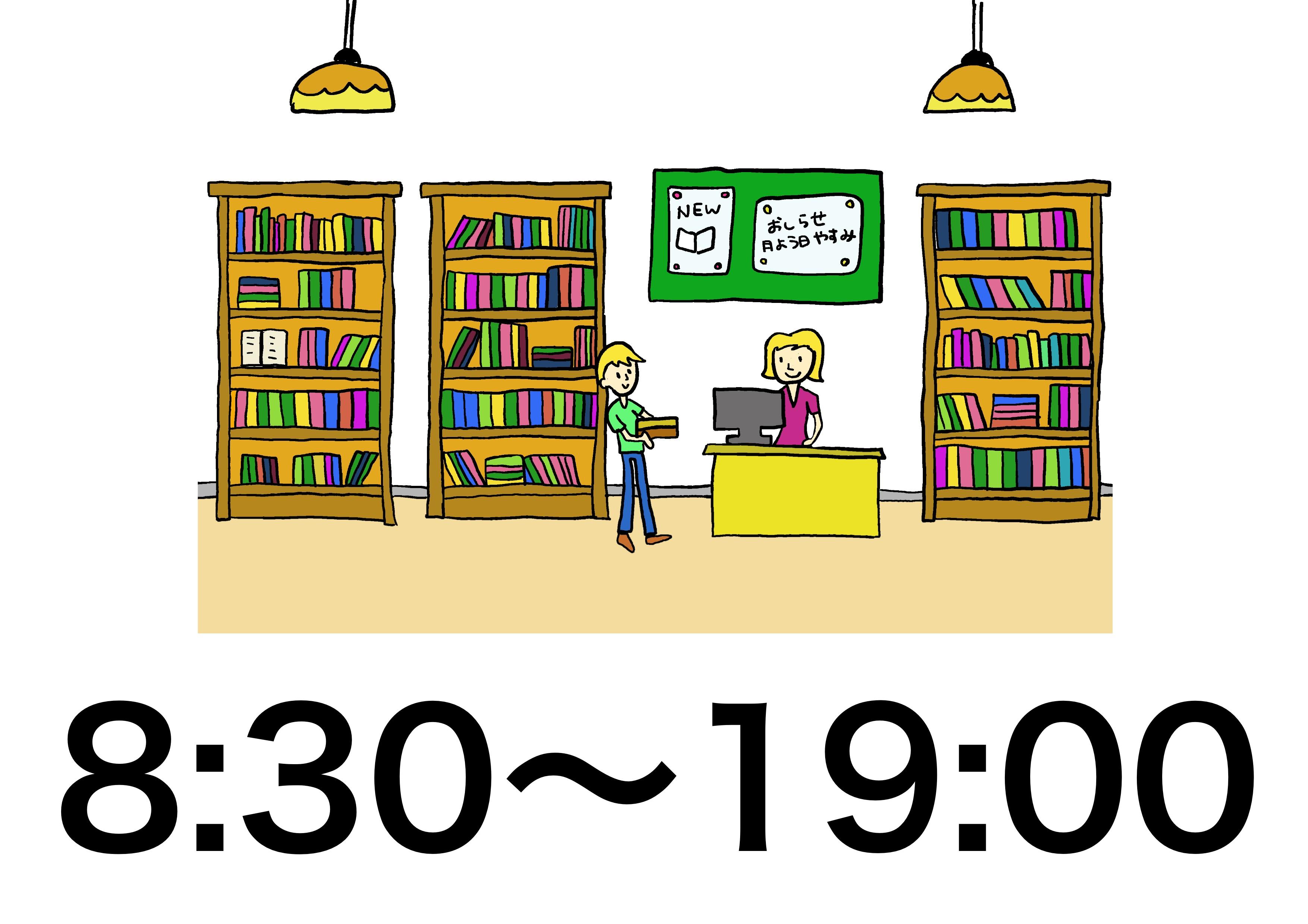4課イラスト【図書館】