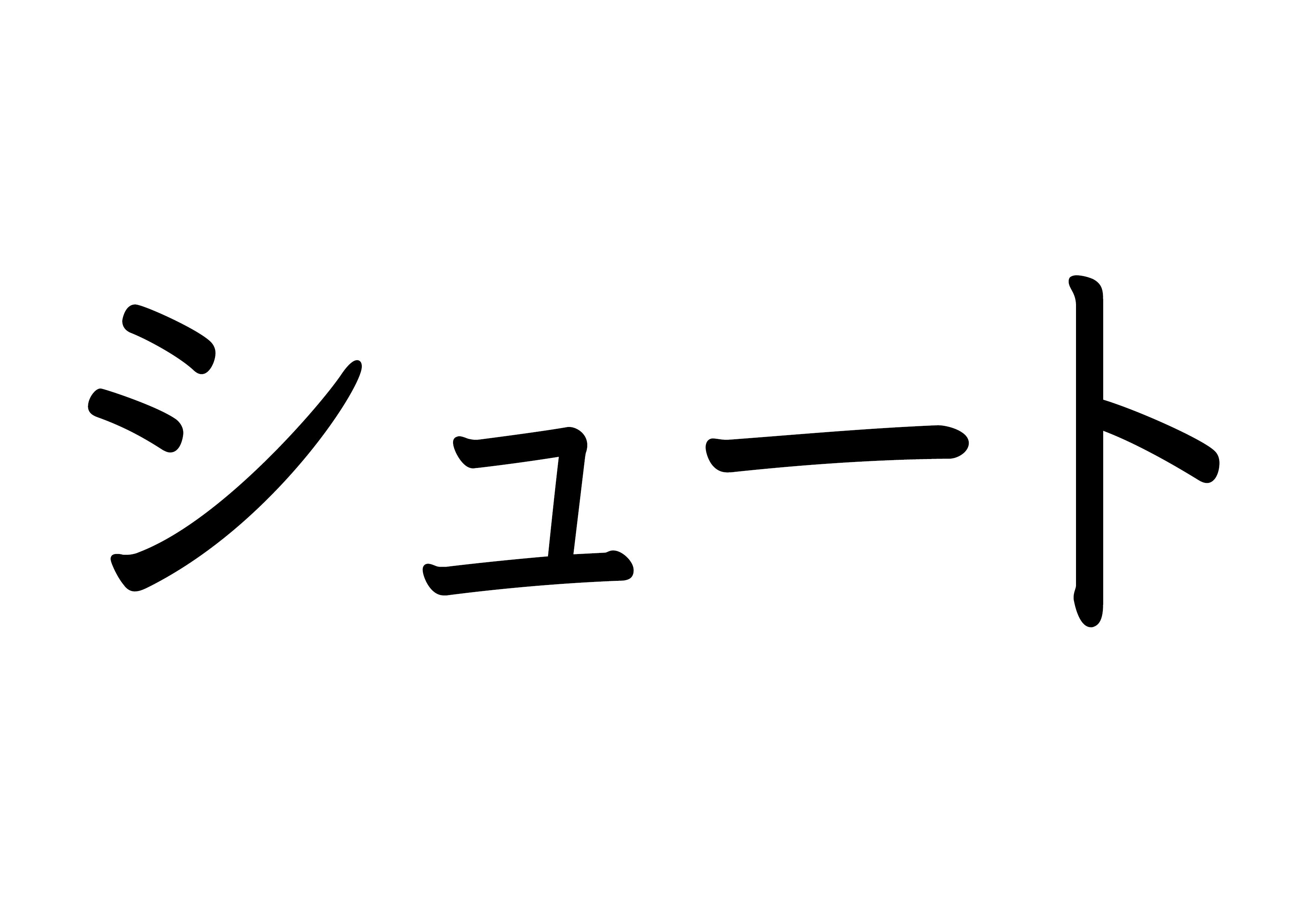 カタカナ【シュート】