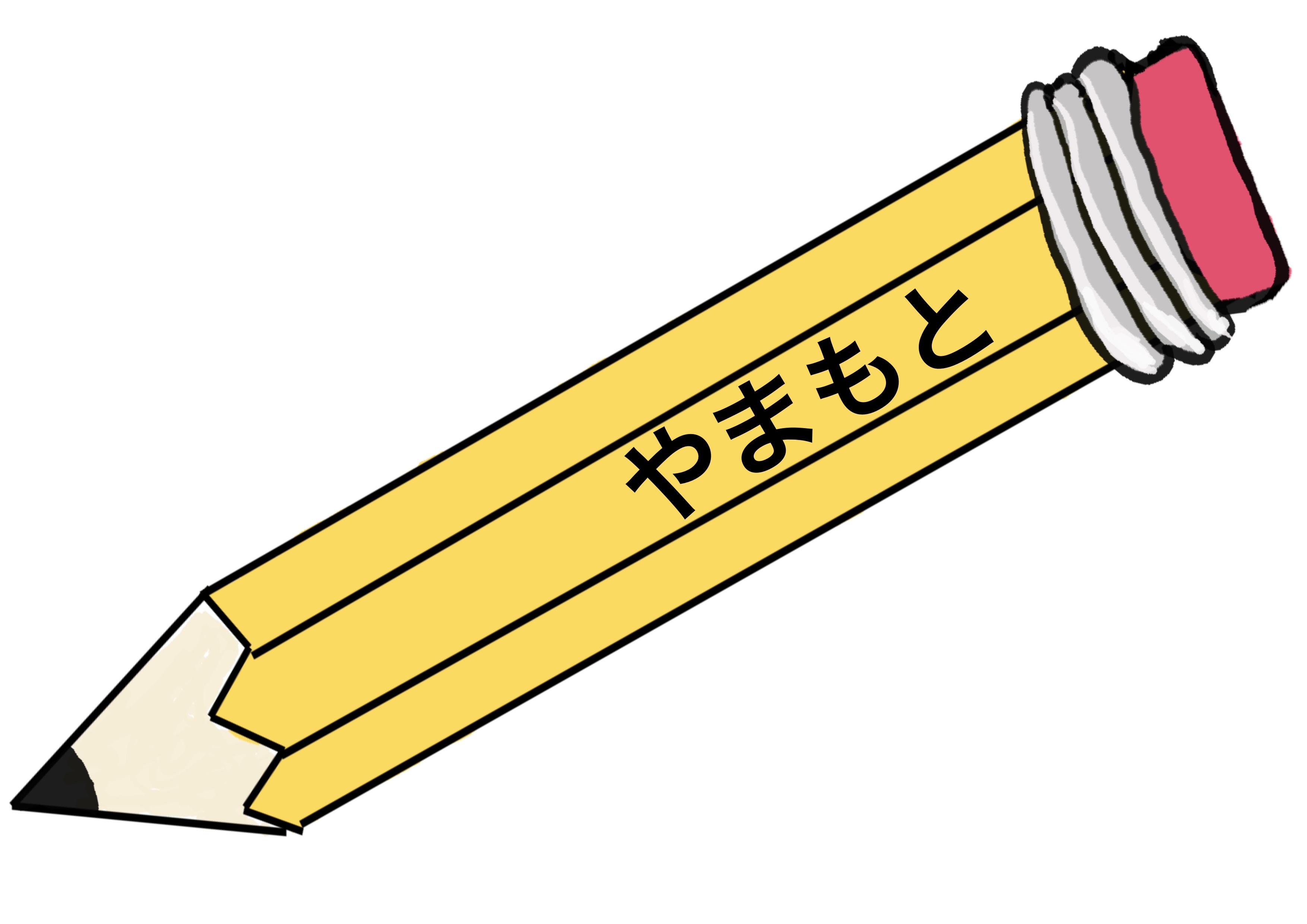 2課イラスト【えんぴつ】