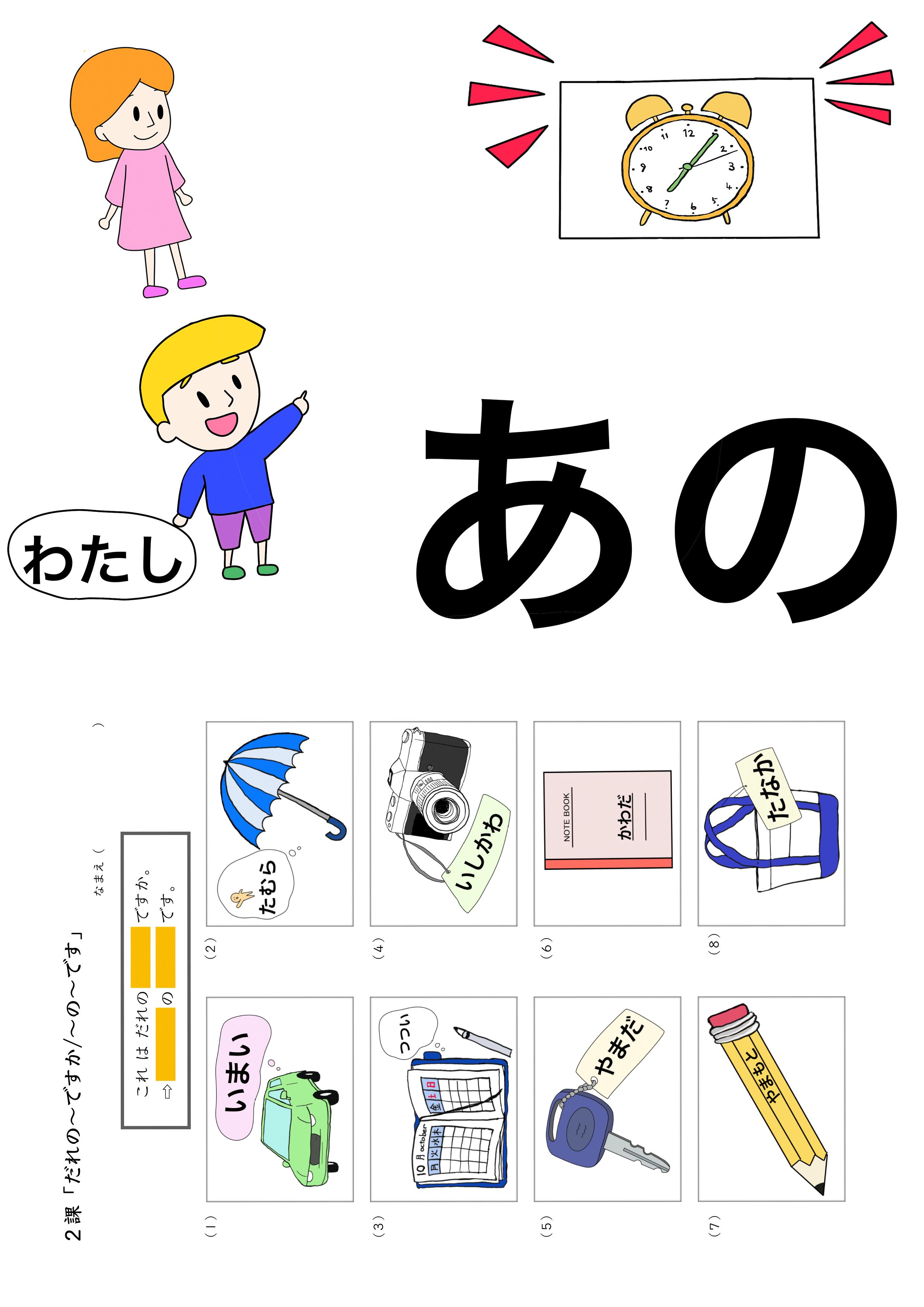 2課イラスト【あの】