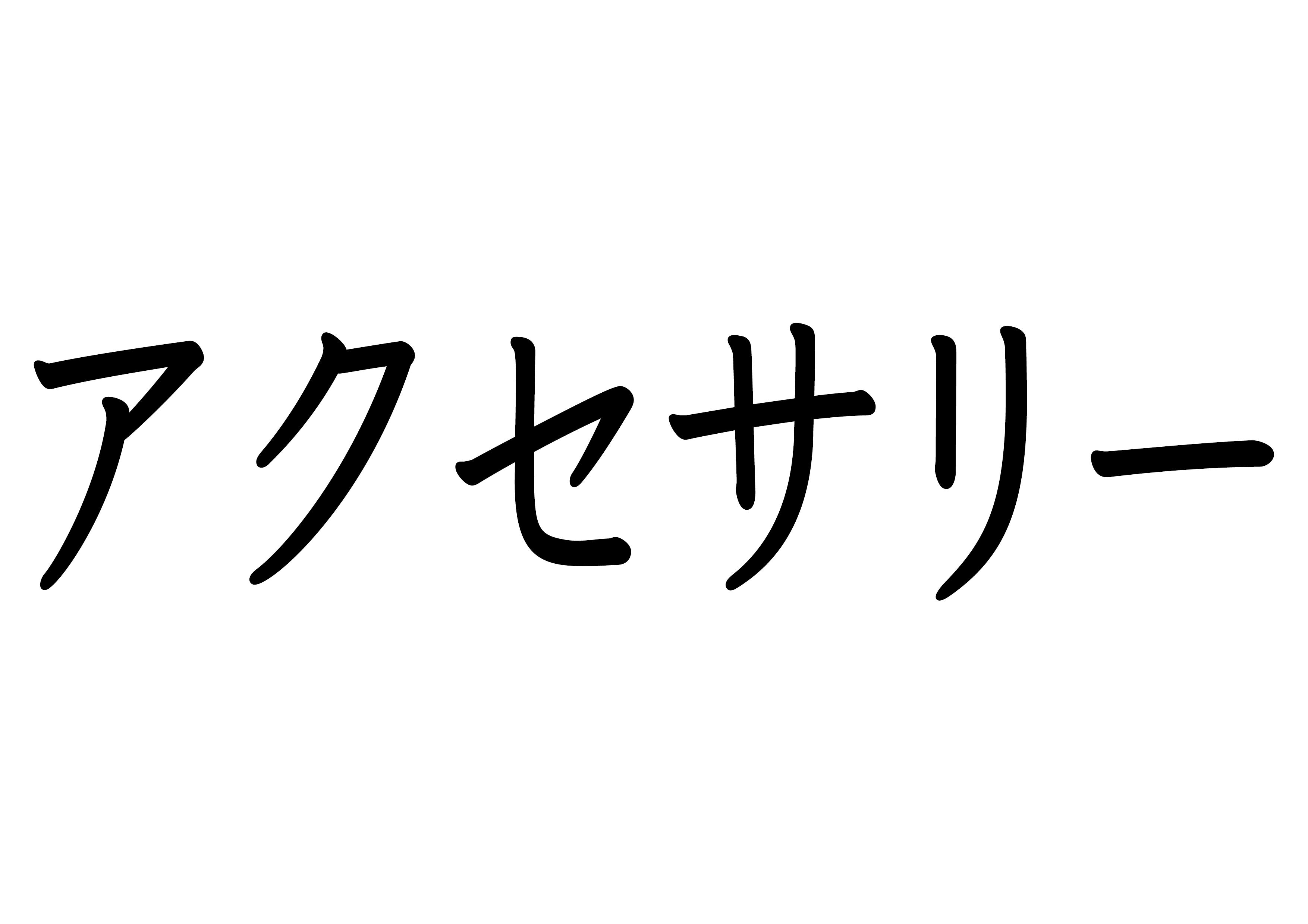 カタカナ【アクセサリー】