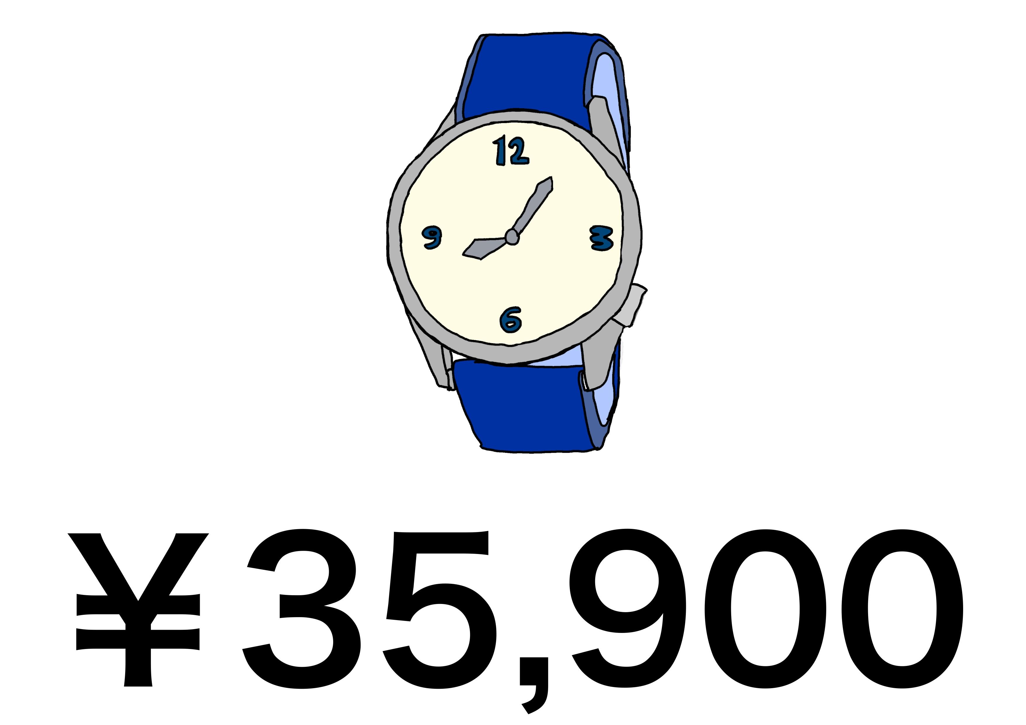 3課イラスト【時計の値段】