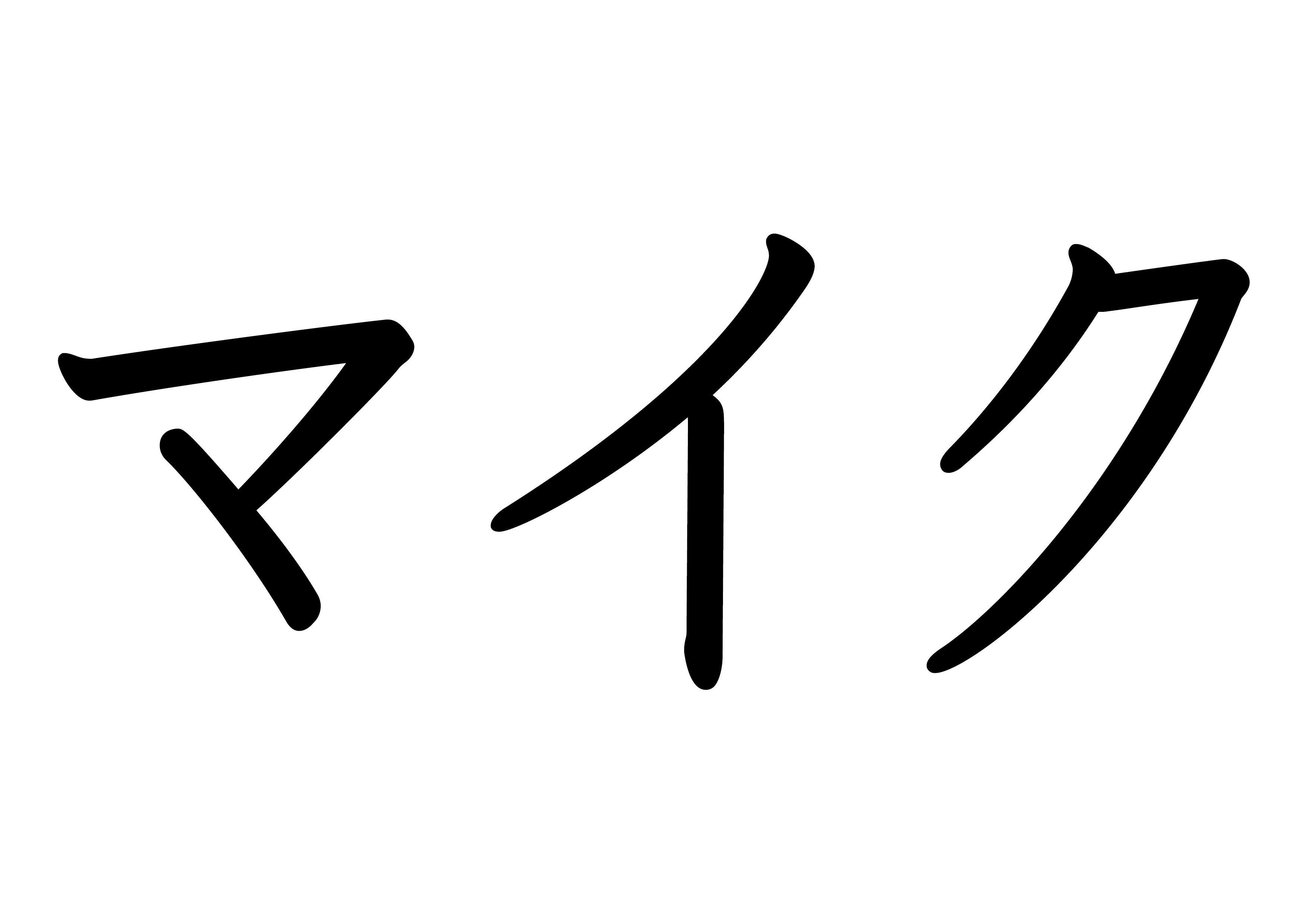 カタカナ【マイク】