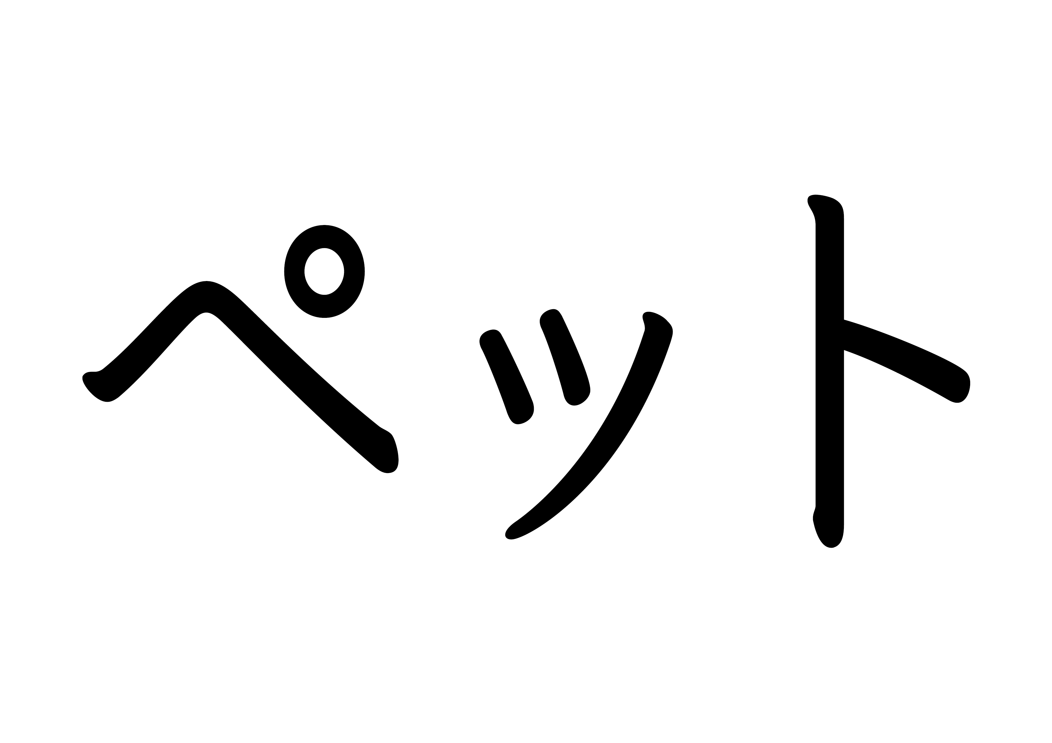 カタカナ【ペット】