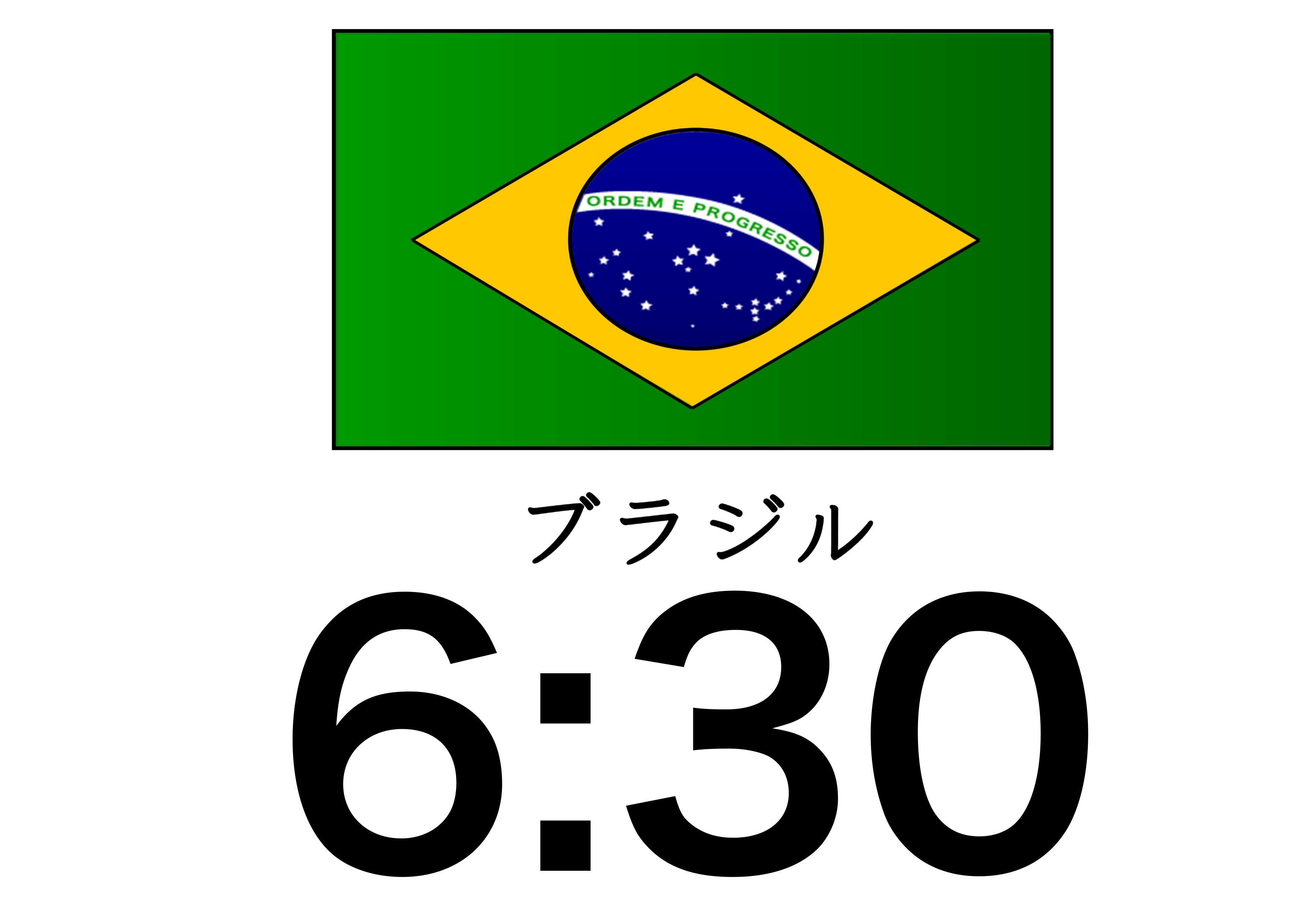 4課イラスト【ブラジルの時間】