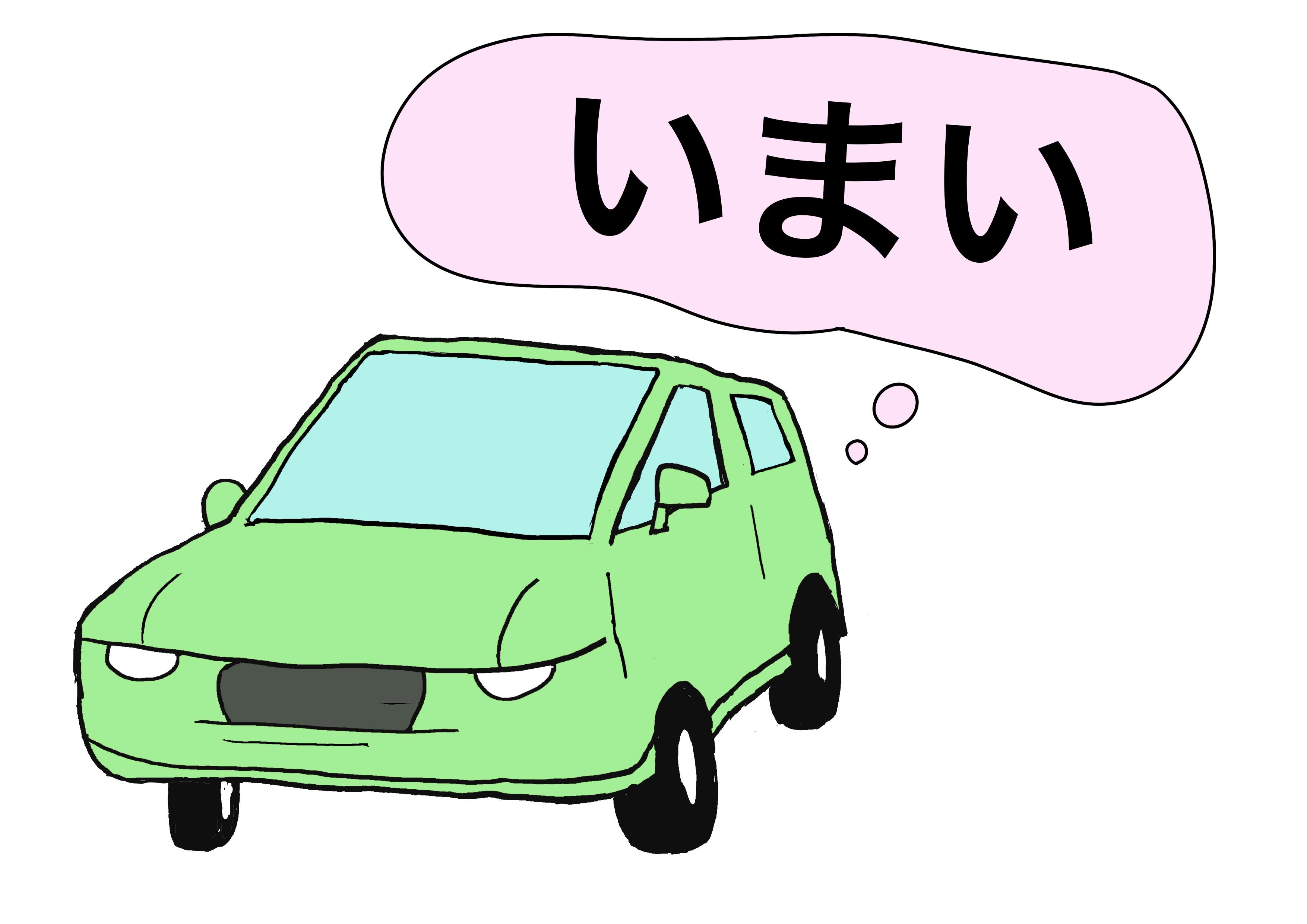2課イラスト【車】