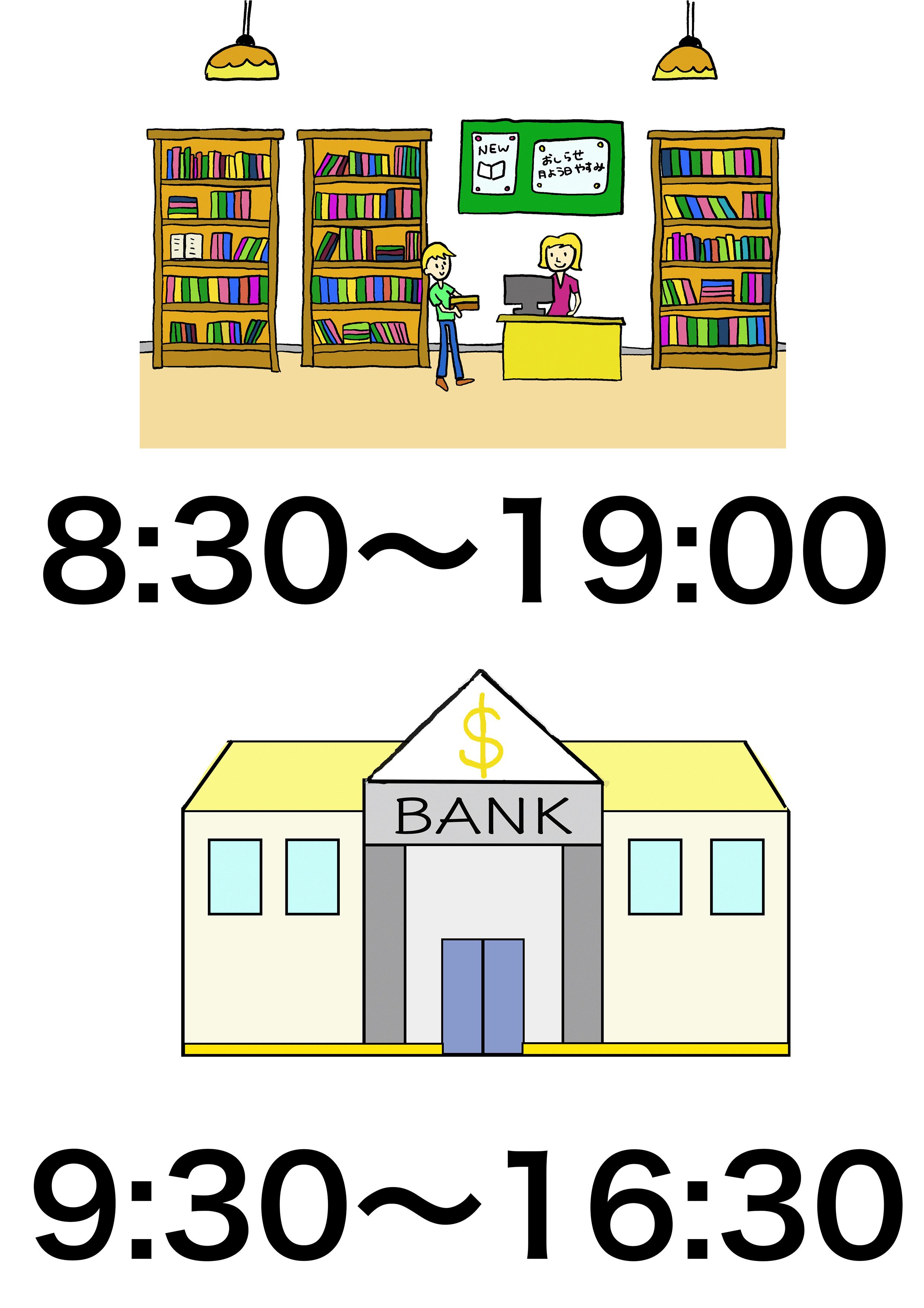 4課イラスト【図書館/銀行】