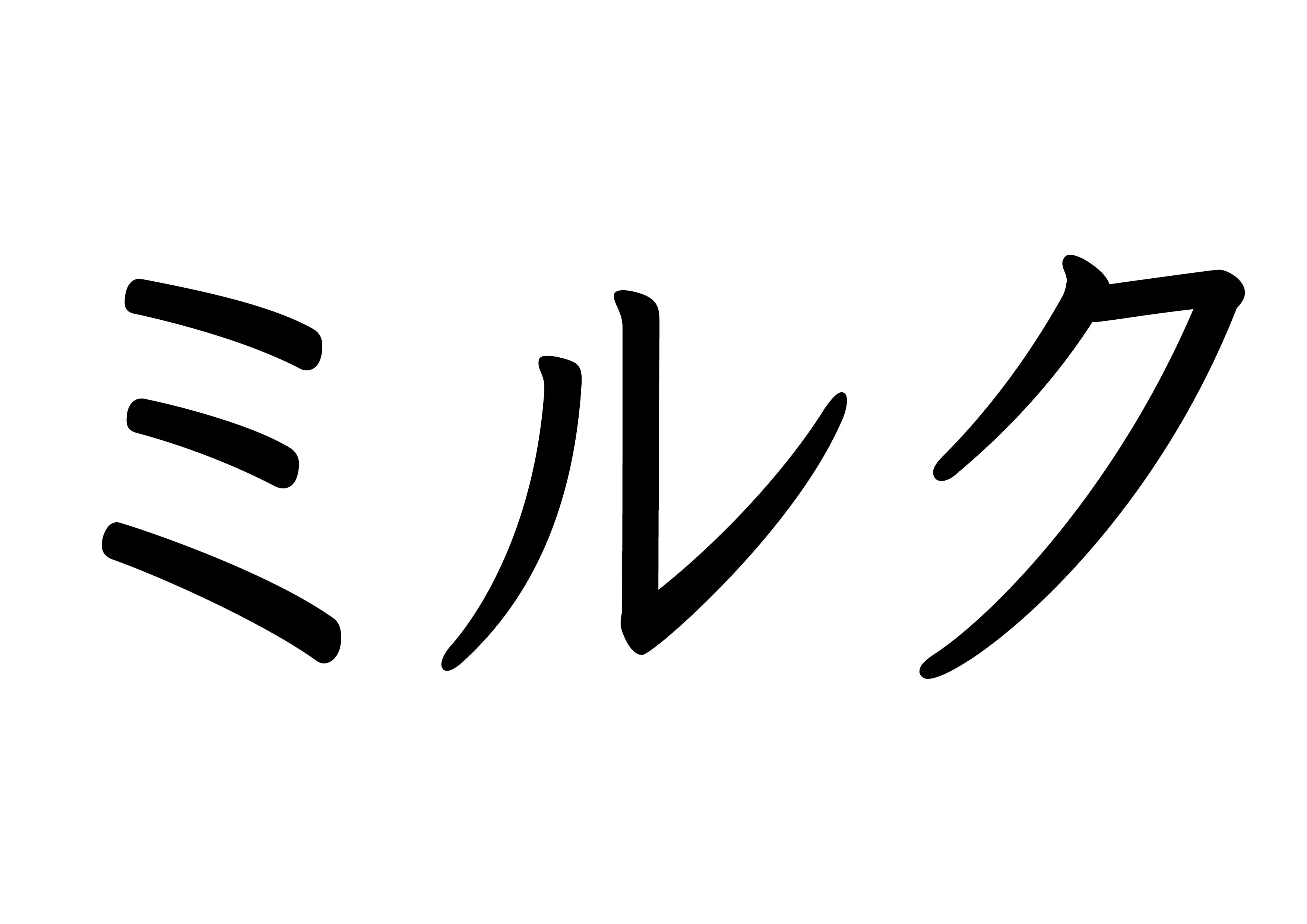 カタカナ【ミルク】