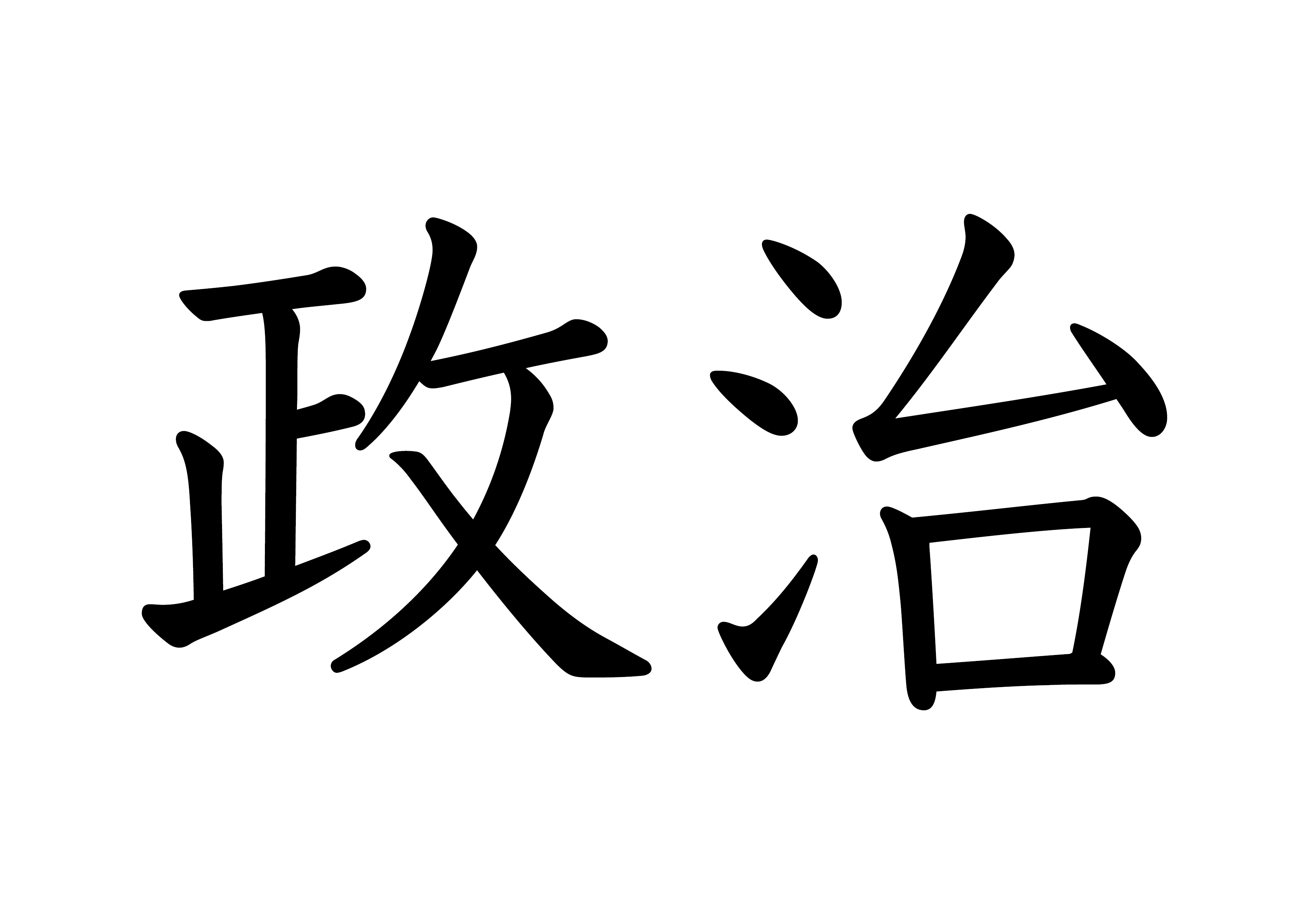 42課文字カード【政治】