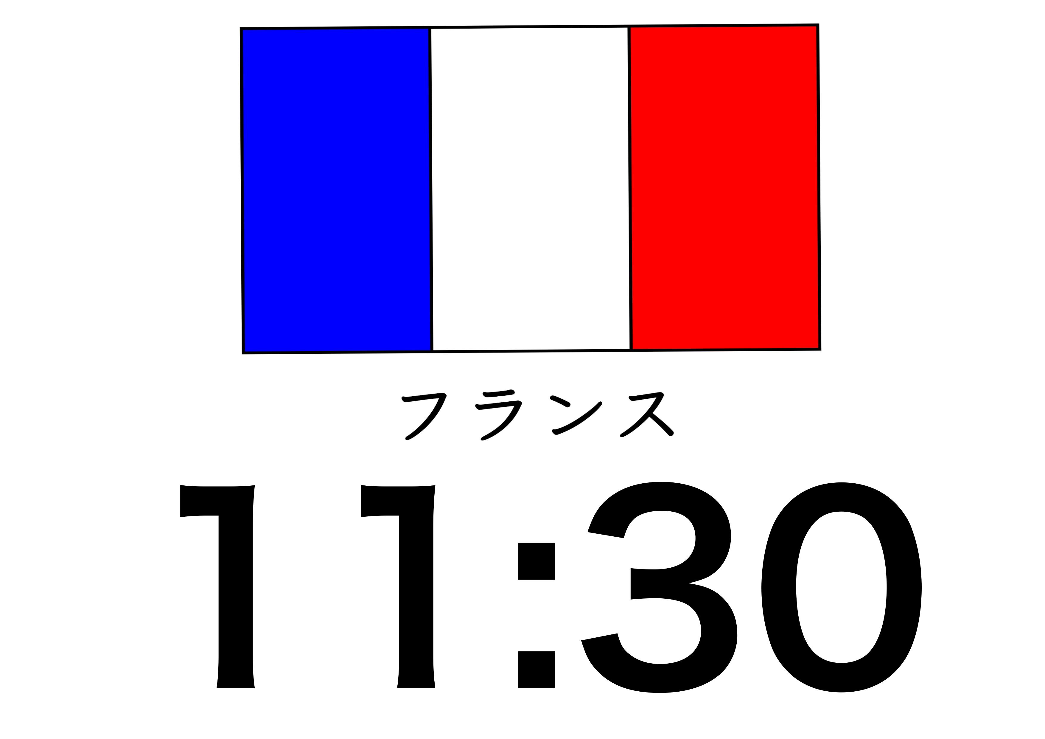 4課イラスト【フランスの時間】